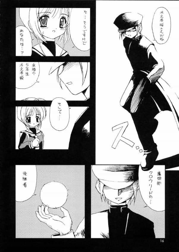 友枝学園放課後倶楽部 9