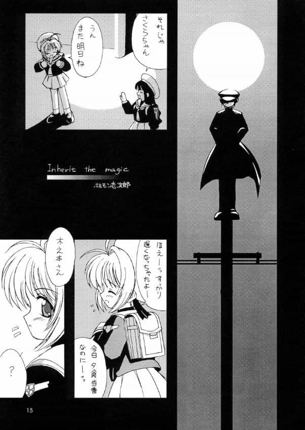 友枝学園放課後倶楽部 8