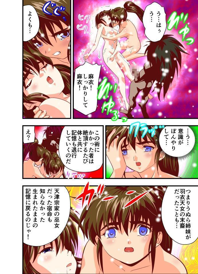 FallenXXangeL COMPLETE SERIES Vol.1 bad endings 43