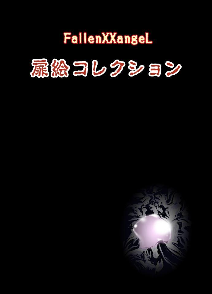 FallenXXangeL COMPLETE SERIES Vol.1 bad endings 47
