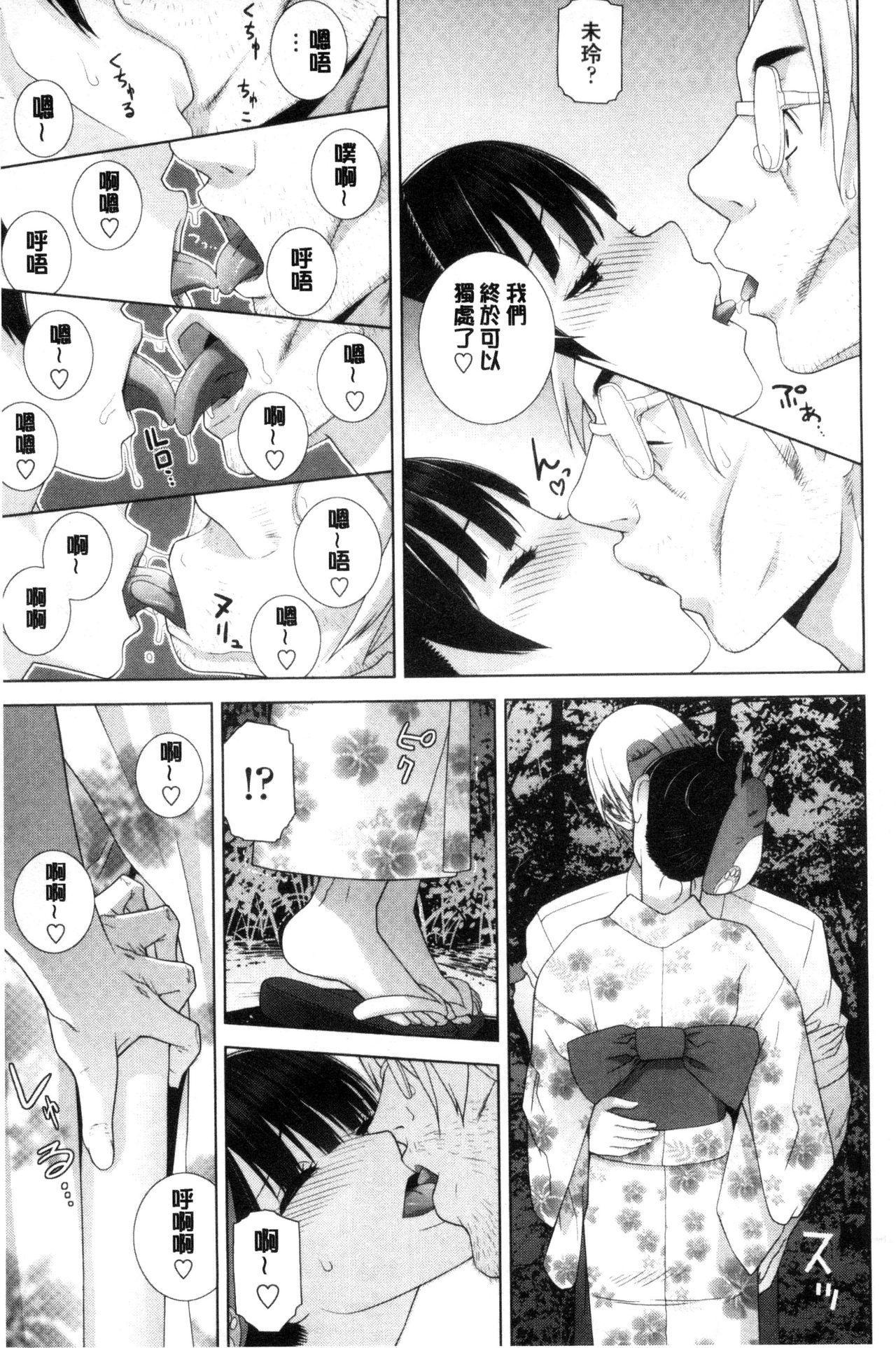 Imouto to Suru? | 和義妹來愛愛? 29