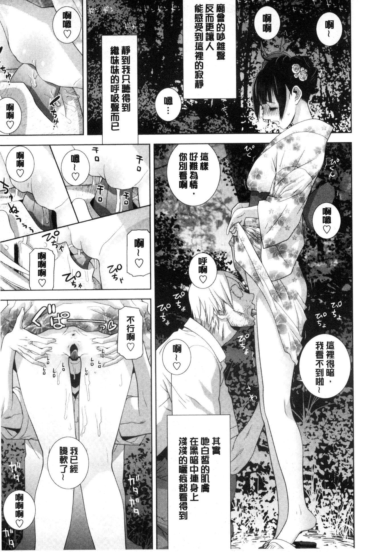 Imouto to Suru? | 和義妹來愛愛? 31