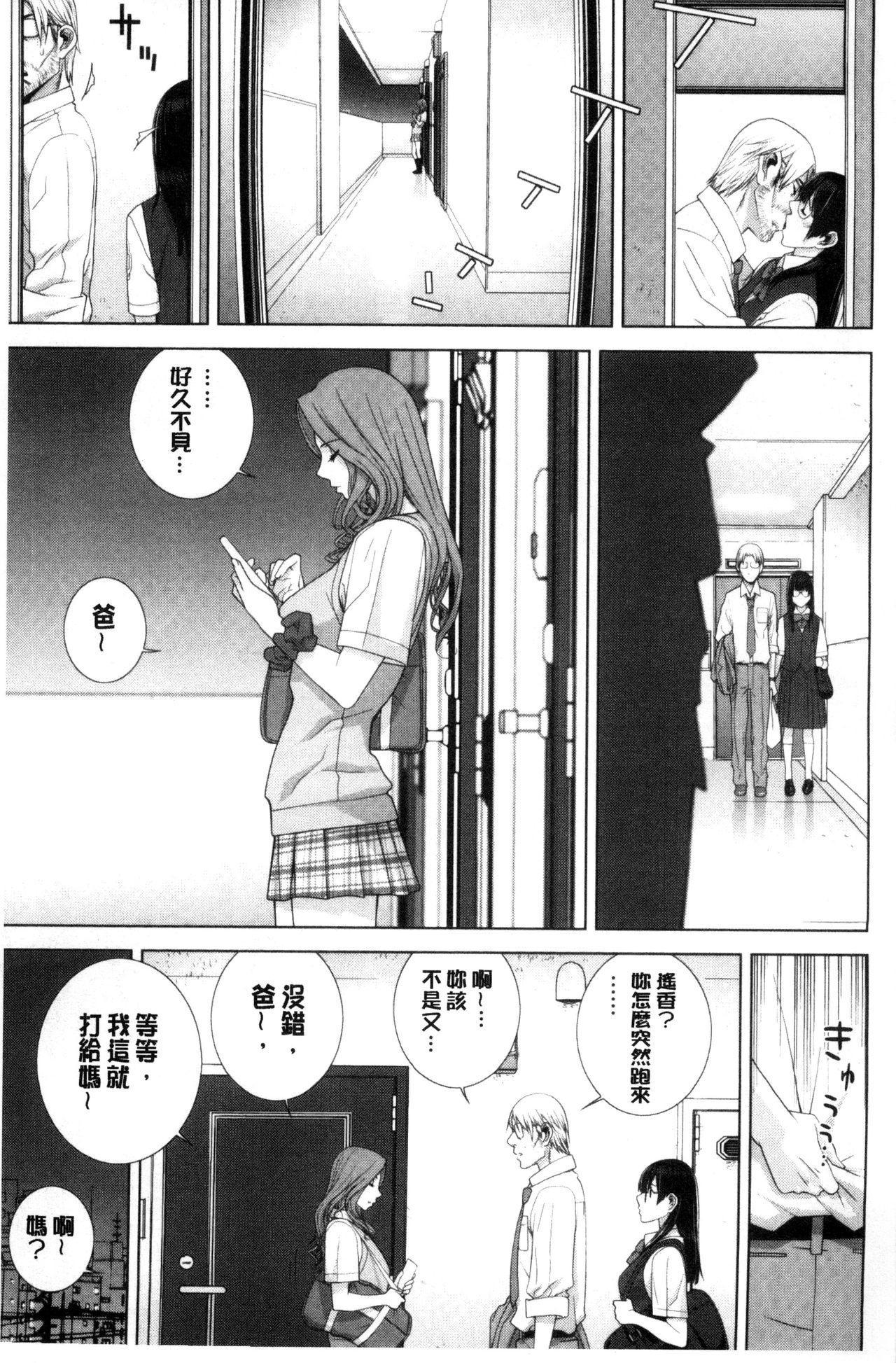 Imouto to Suru? | 和義妹來愛愛? 5