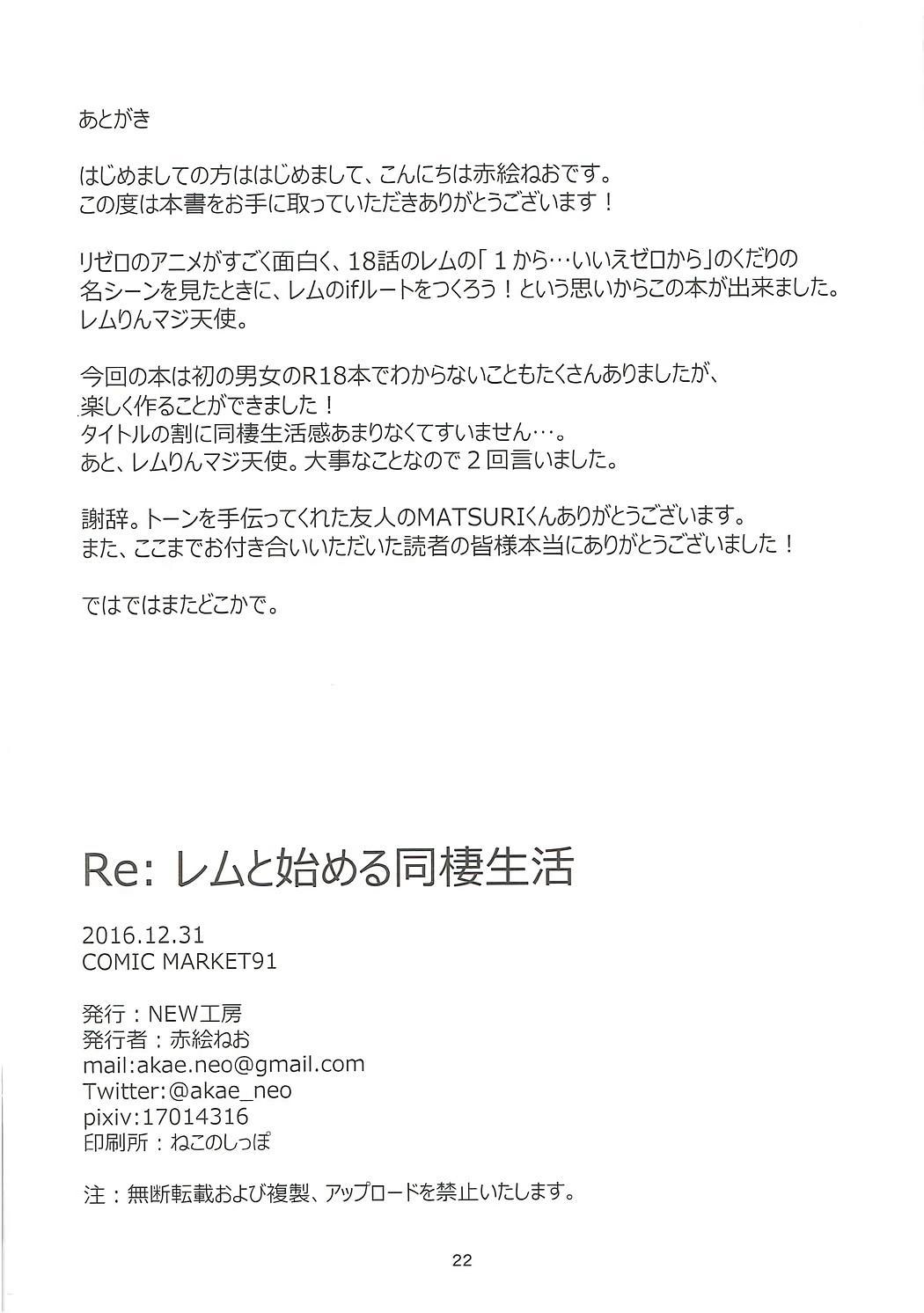 Re:Rem to Hajimeru Dousei Seikatsu 20