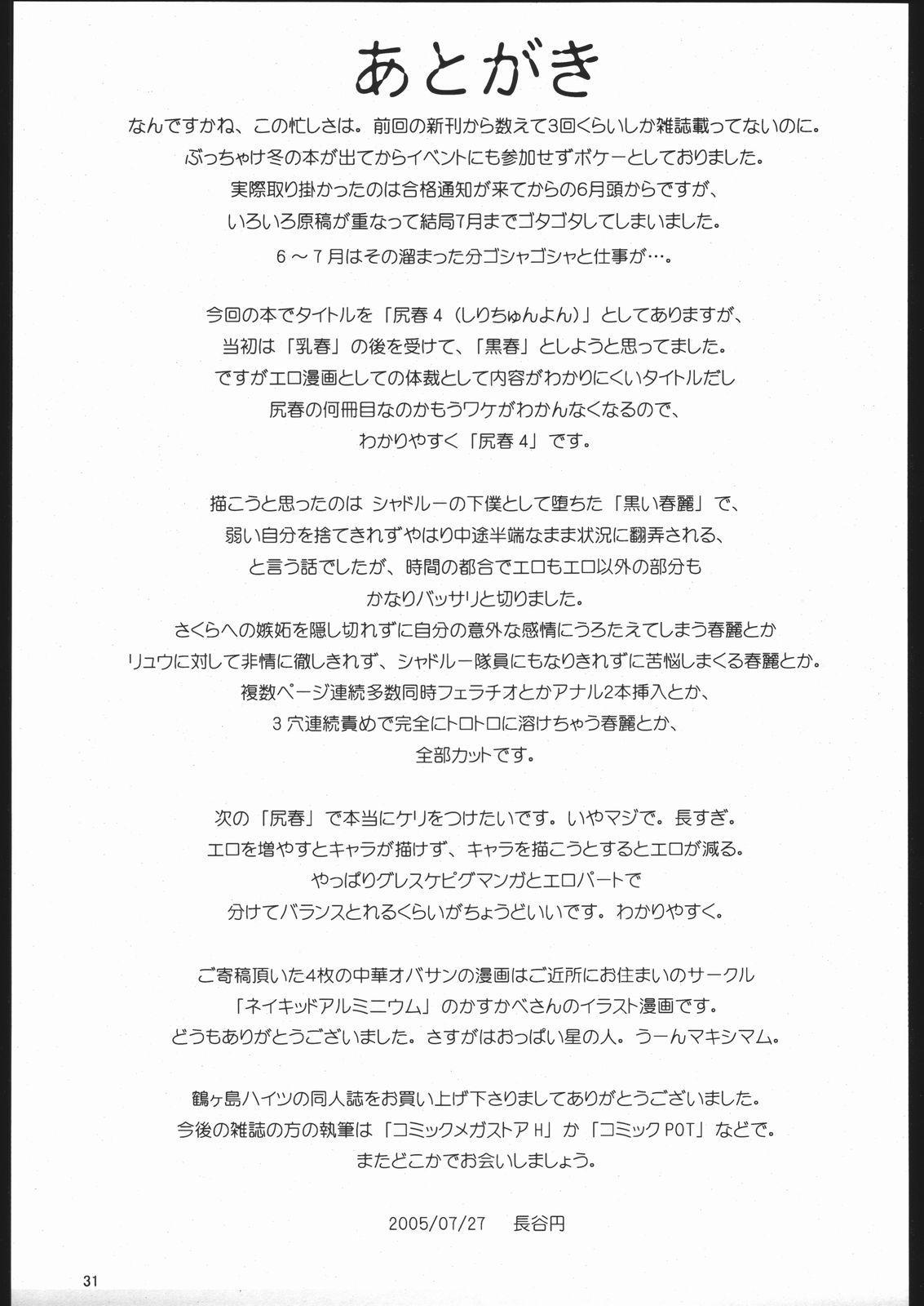 Siri-Chun 4 29