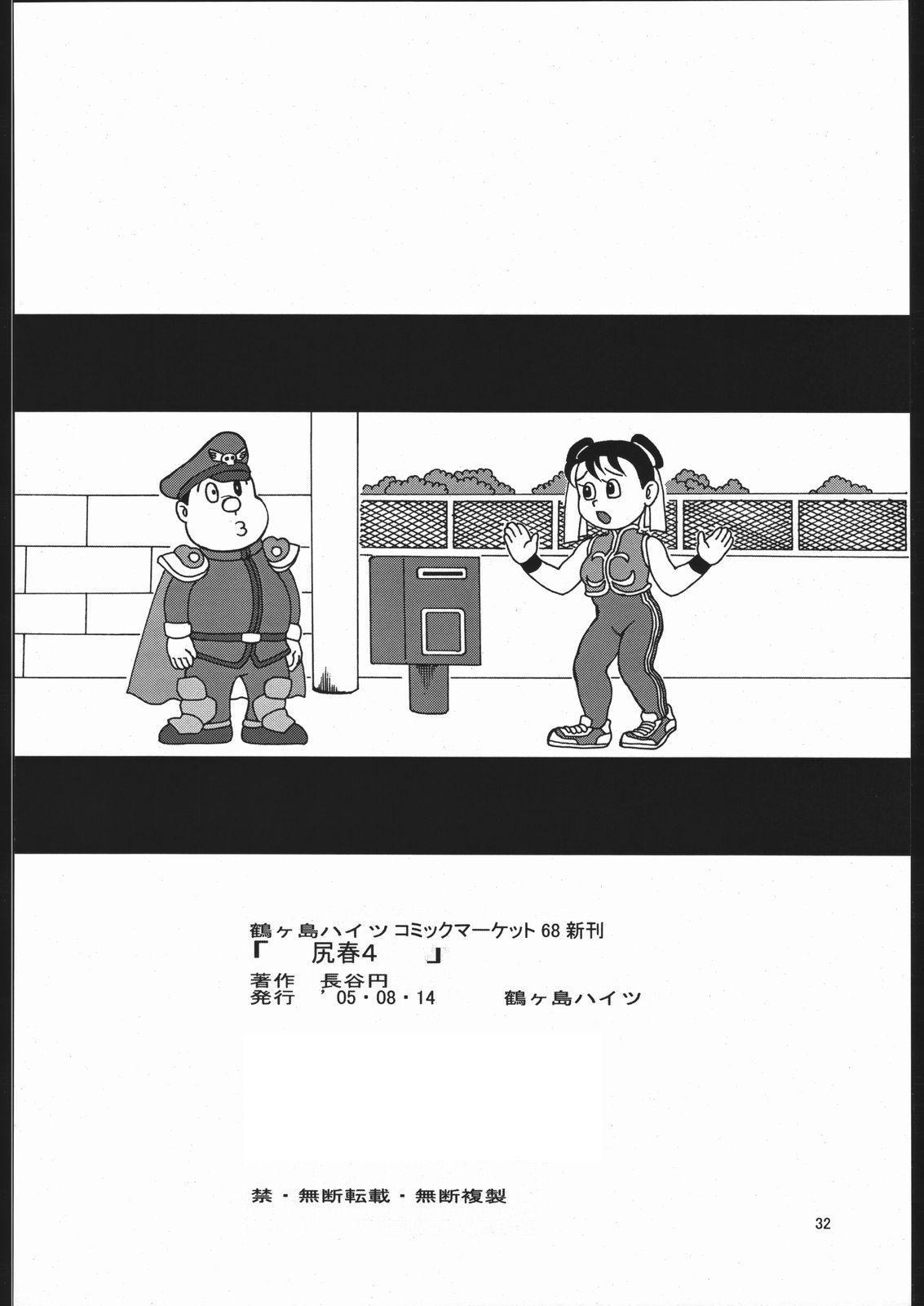 Siri-Chun 4 30