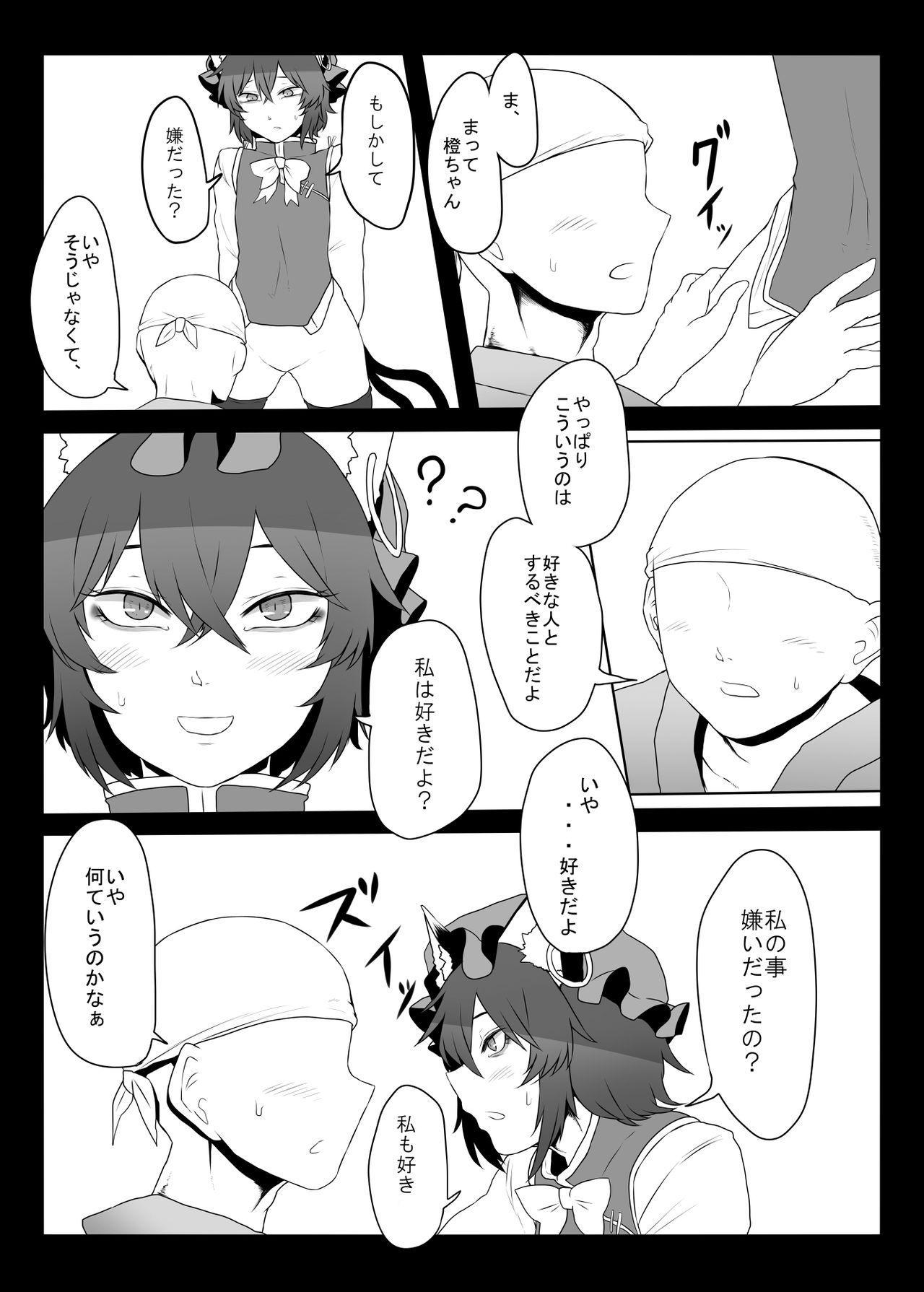 Daidai hon 8