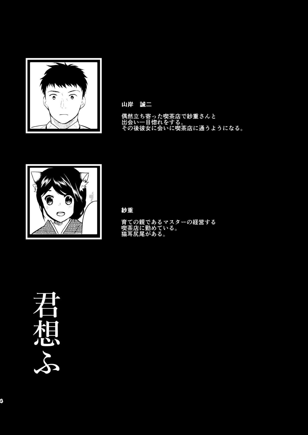 Kimi Omou Natsumatsuri Hen 1