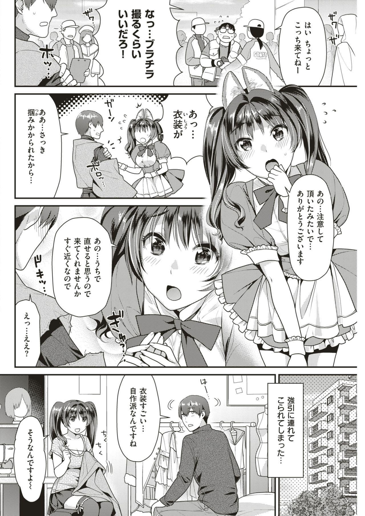 COMIC Kairakuten BEAST 2017-07 120