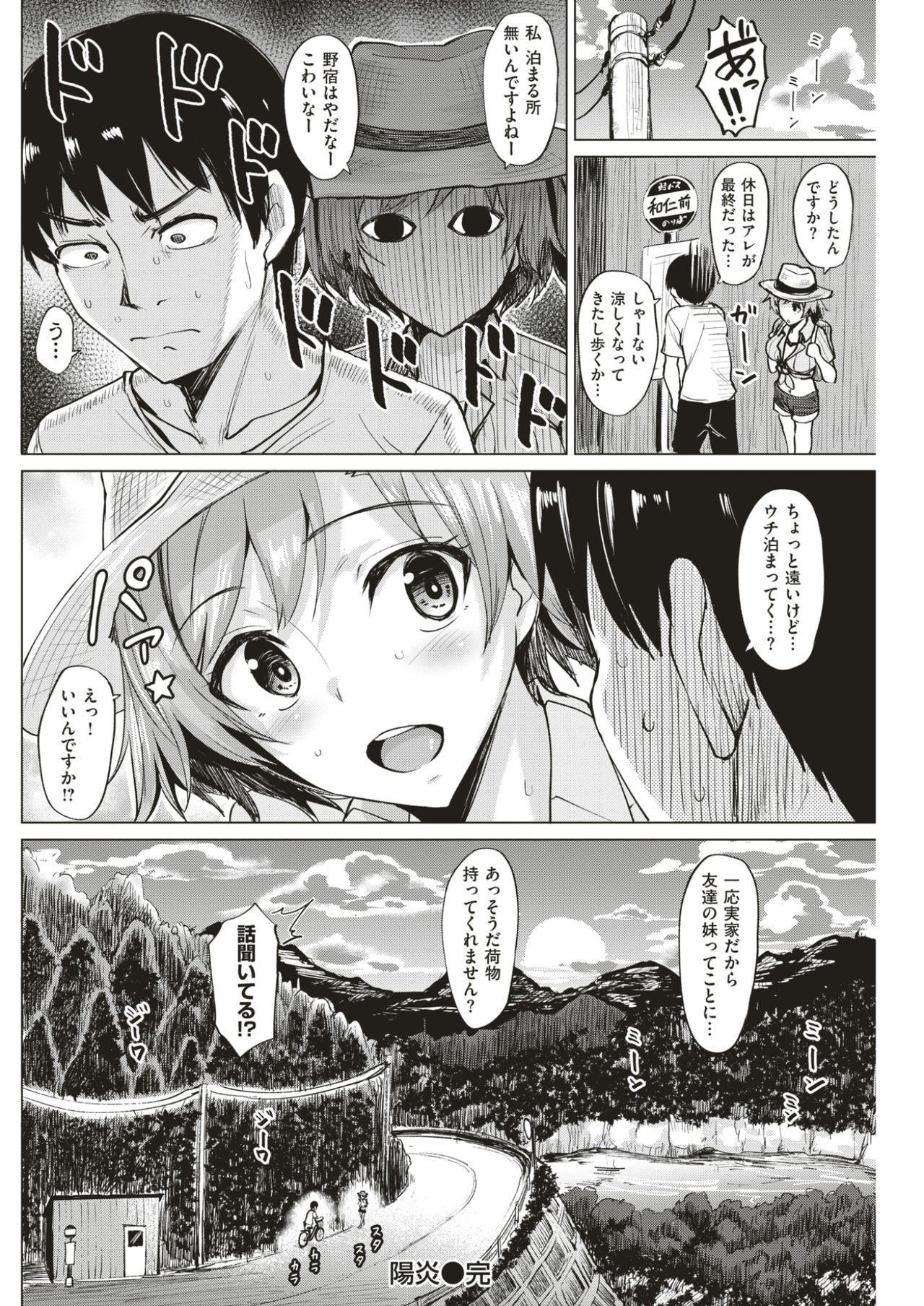 COMIC Kairakuten BEAST 2017-07 176