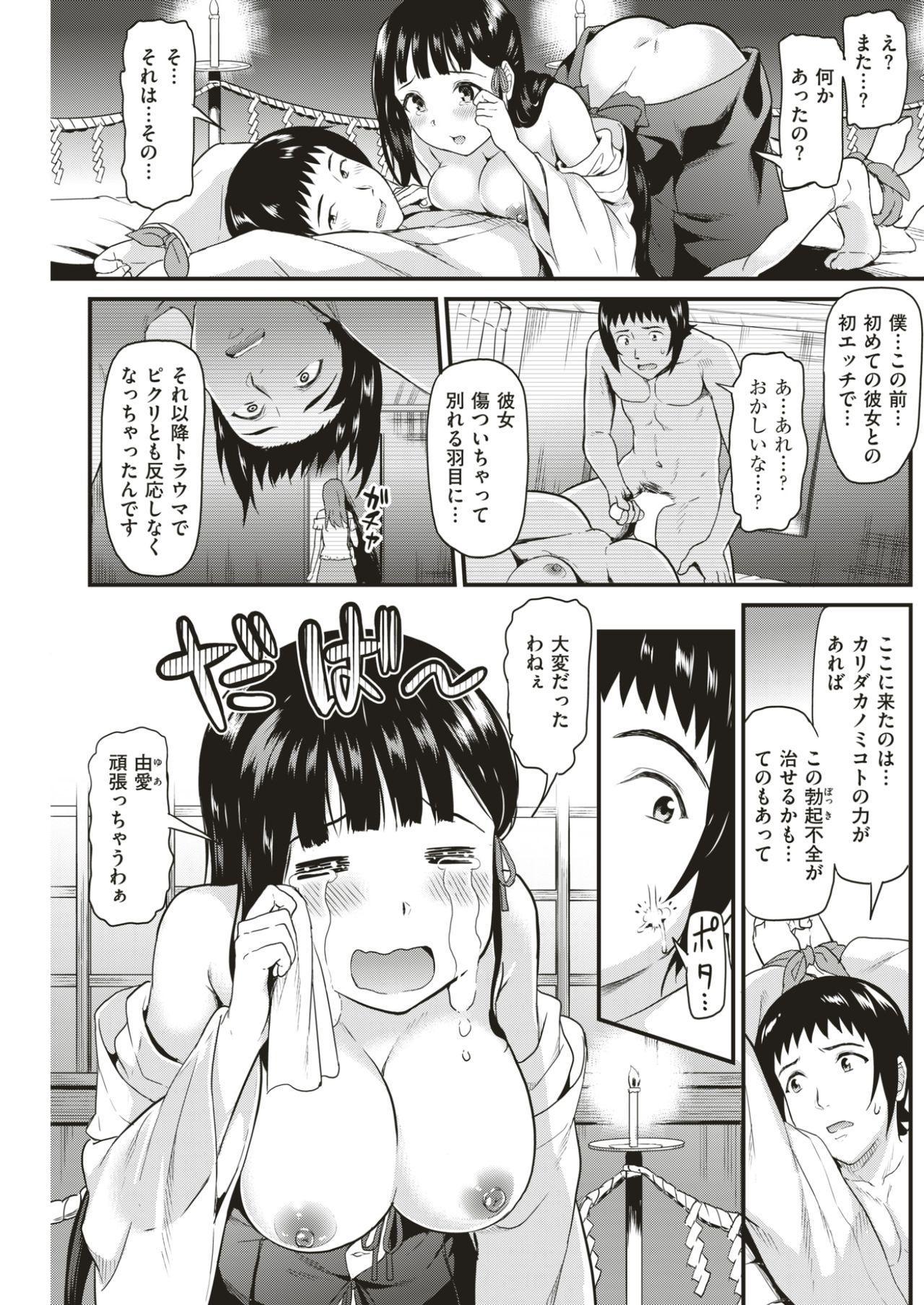 COMIC Kairakuten BEAST 2017-07 187