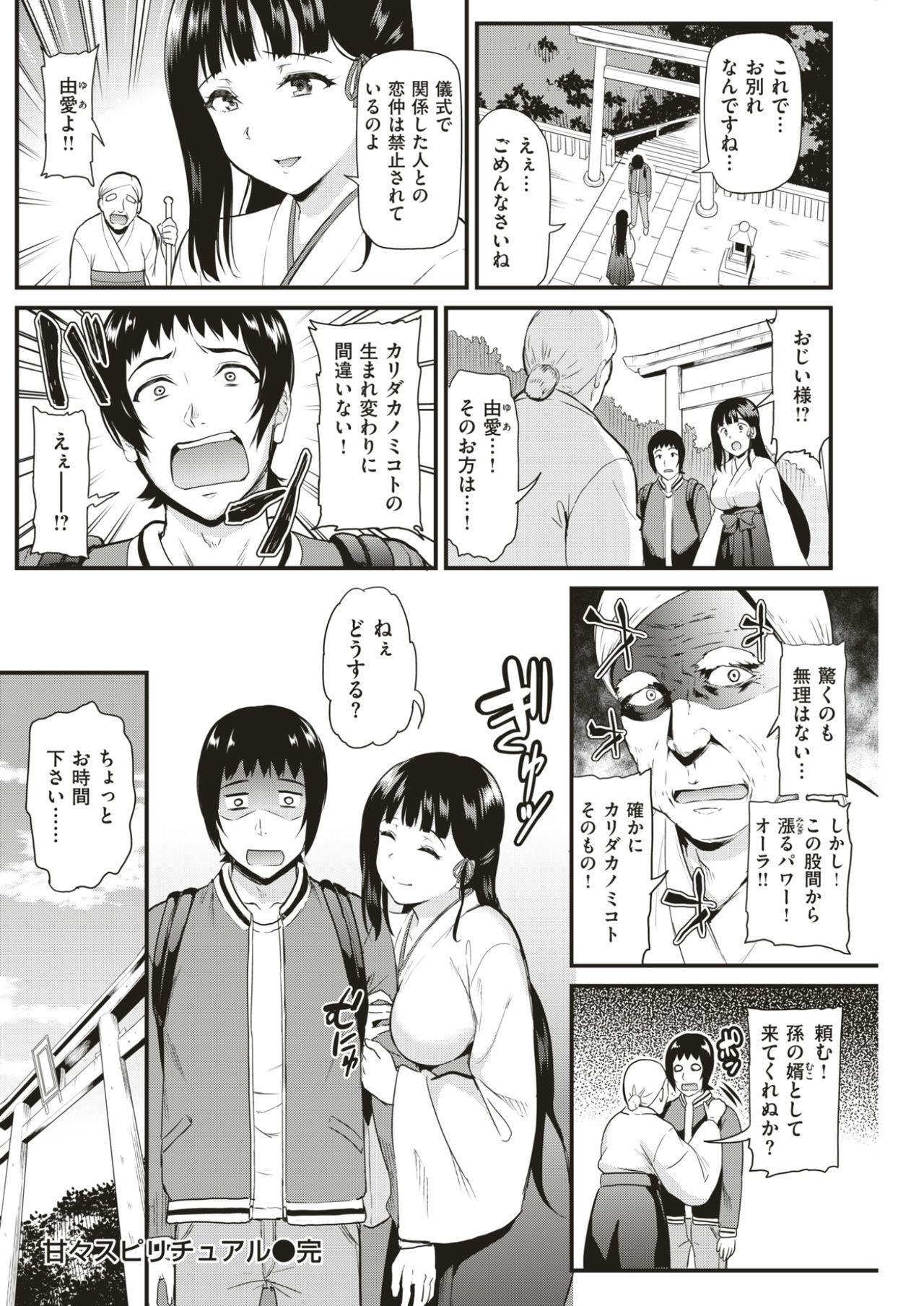 COMIC Kairakuten BEAST 2017-07 196