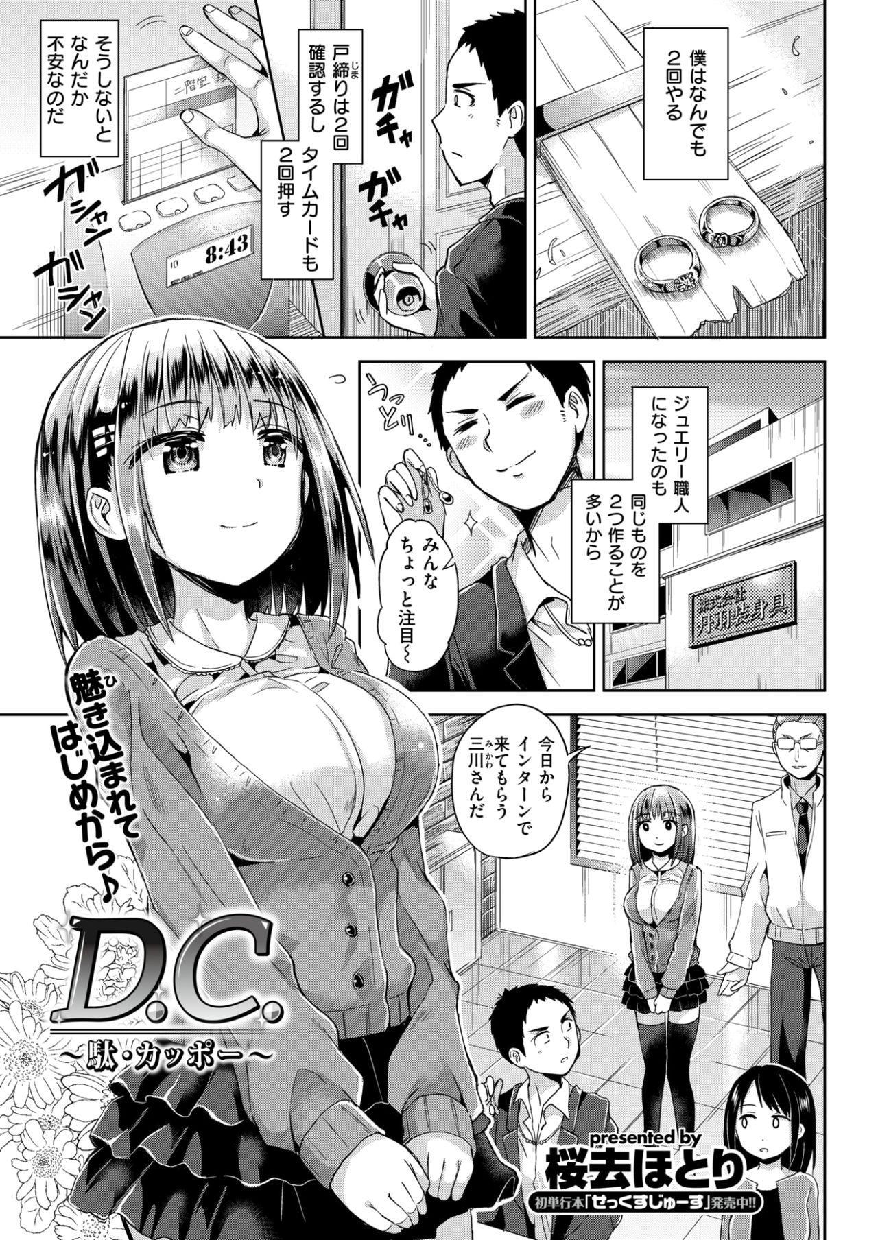 COMIC Kairakuten BEAST 2017-07 233