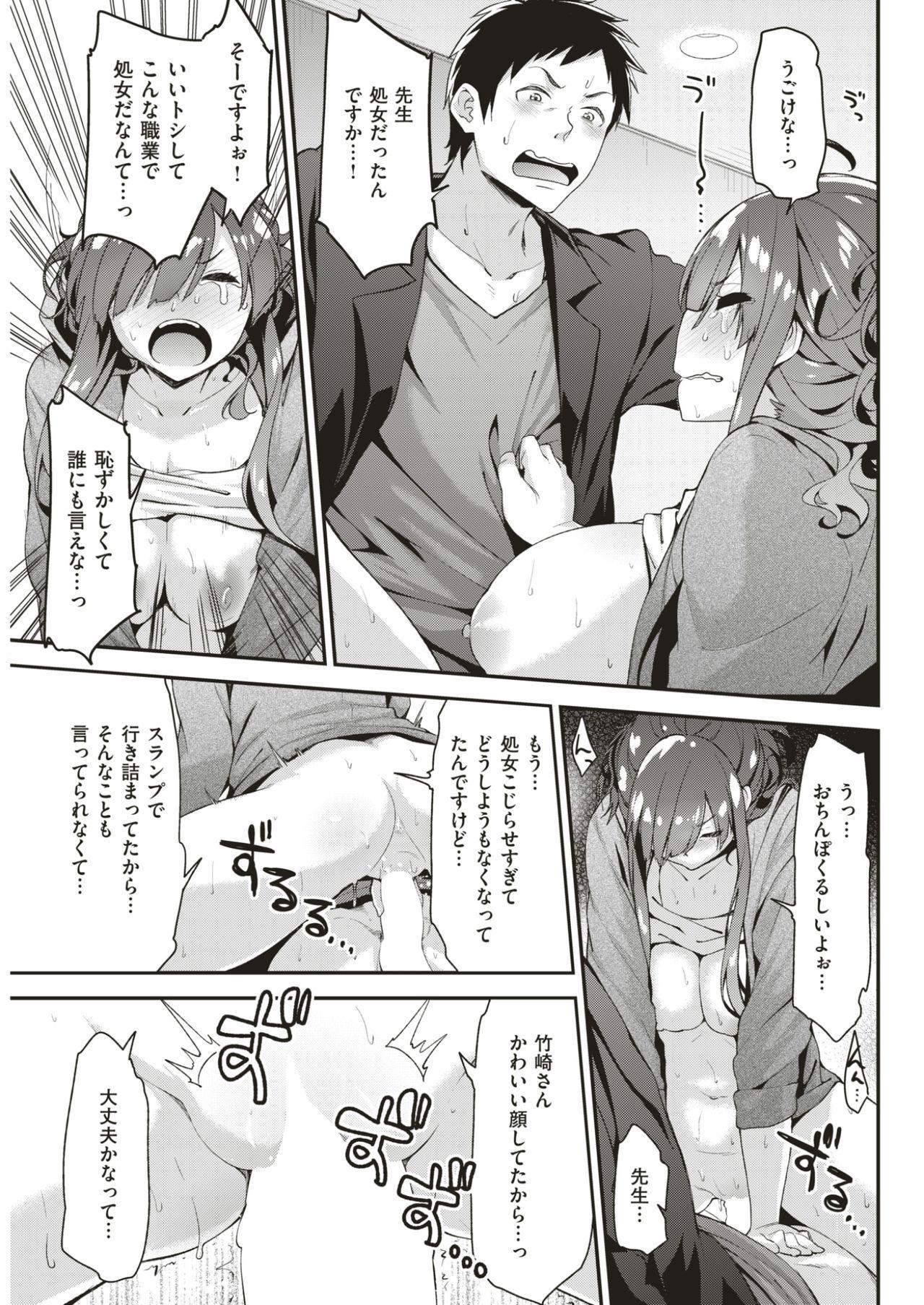 COMIC Kairakuten BEAST 2017-07 261