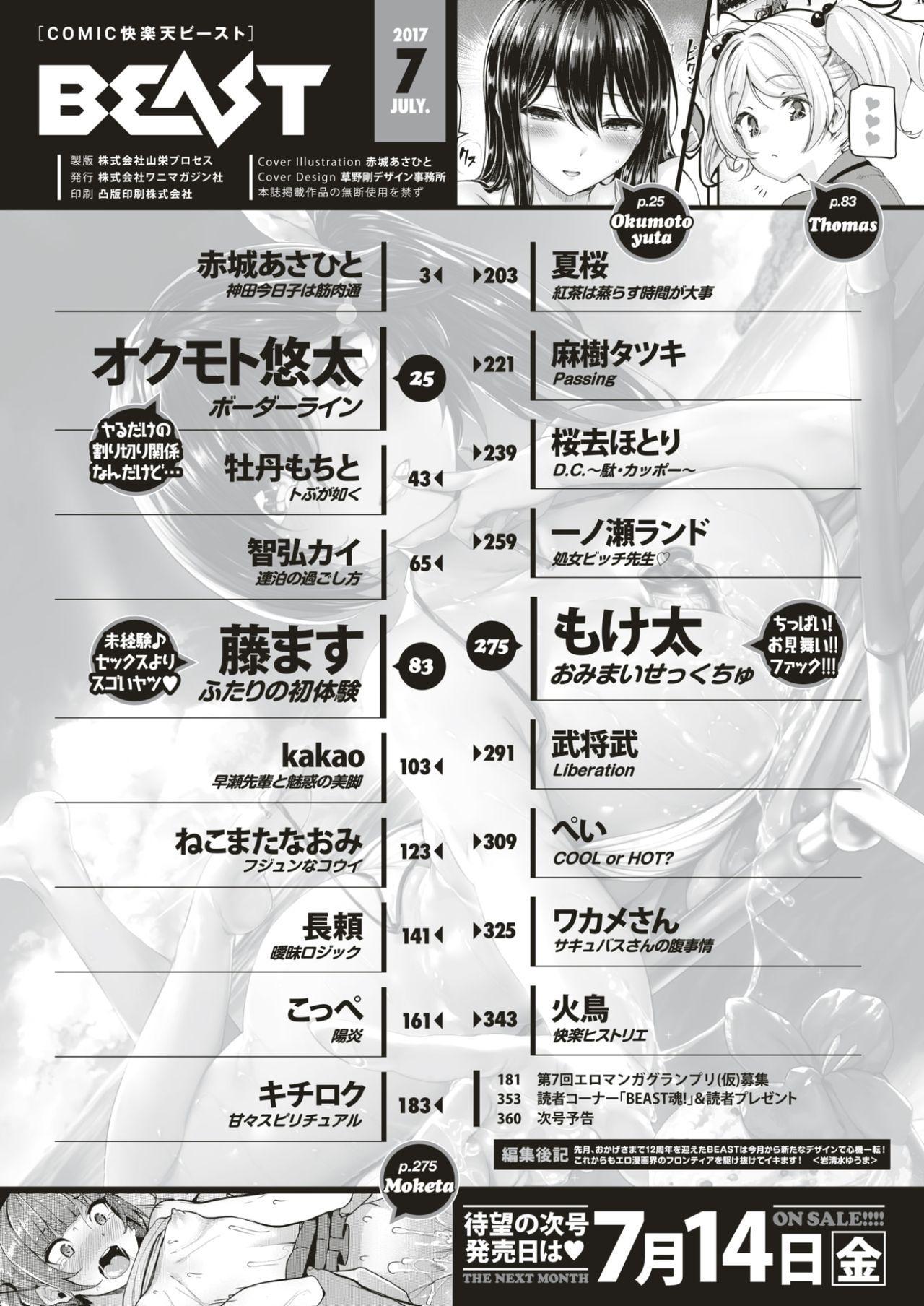 COMIC Kairakuten BEAST 2017-07 2