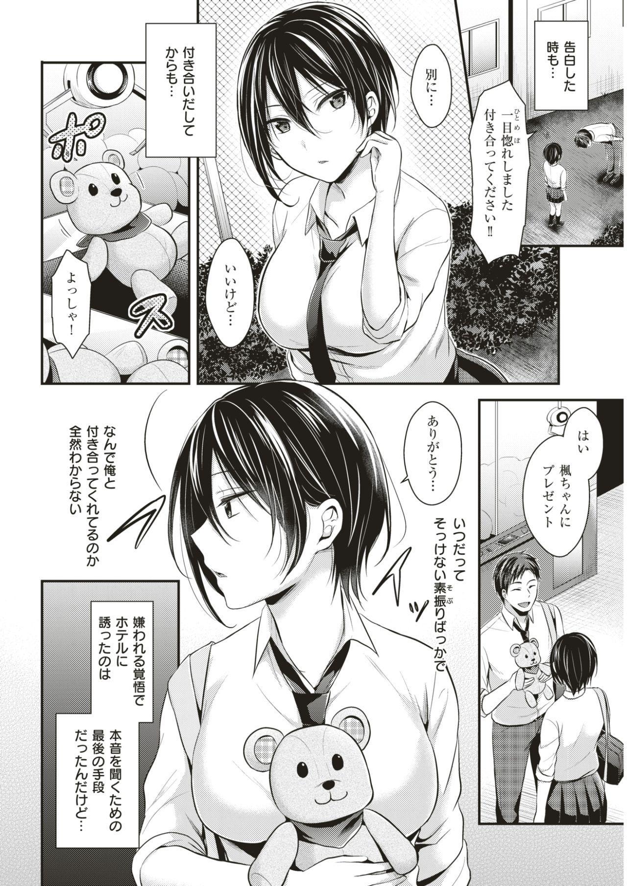 COMIC Kairakuten BEAST 2017-07 302
