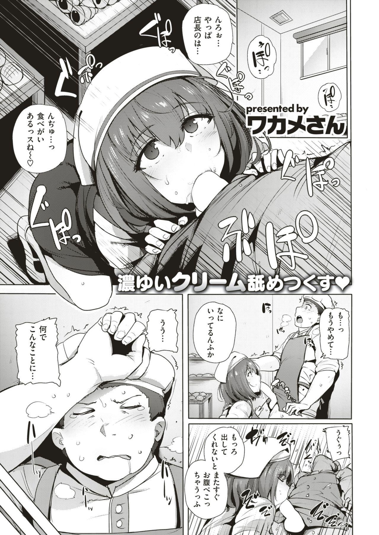 COMIC Kairakuten BEAST 2017-07 317