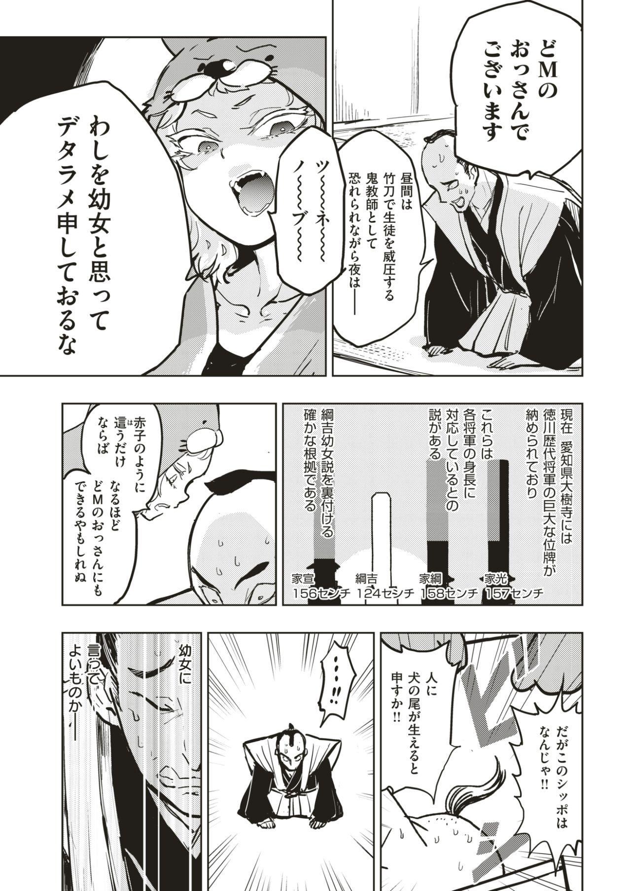 COMIC Kairakuten BEAST 2017-07 335