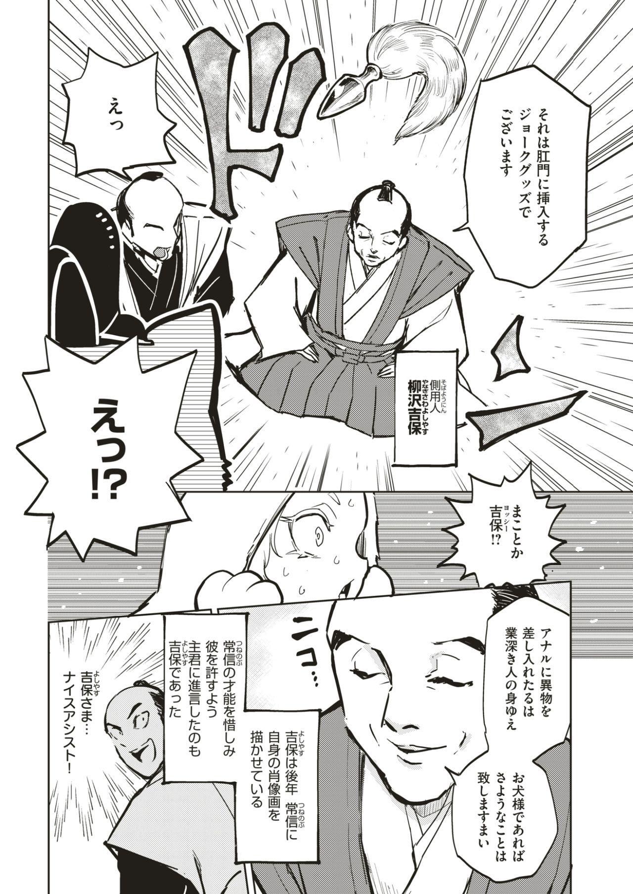 COMIC Kairakuten BEAST 2017-07 336