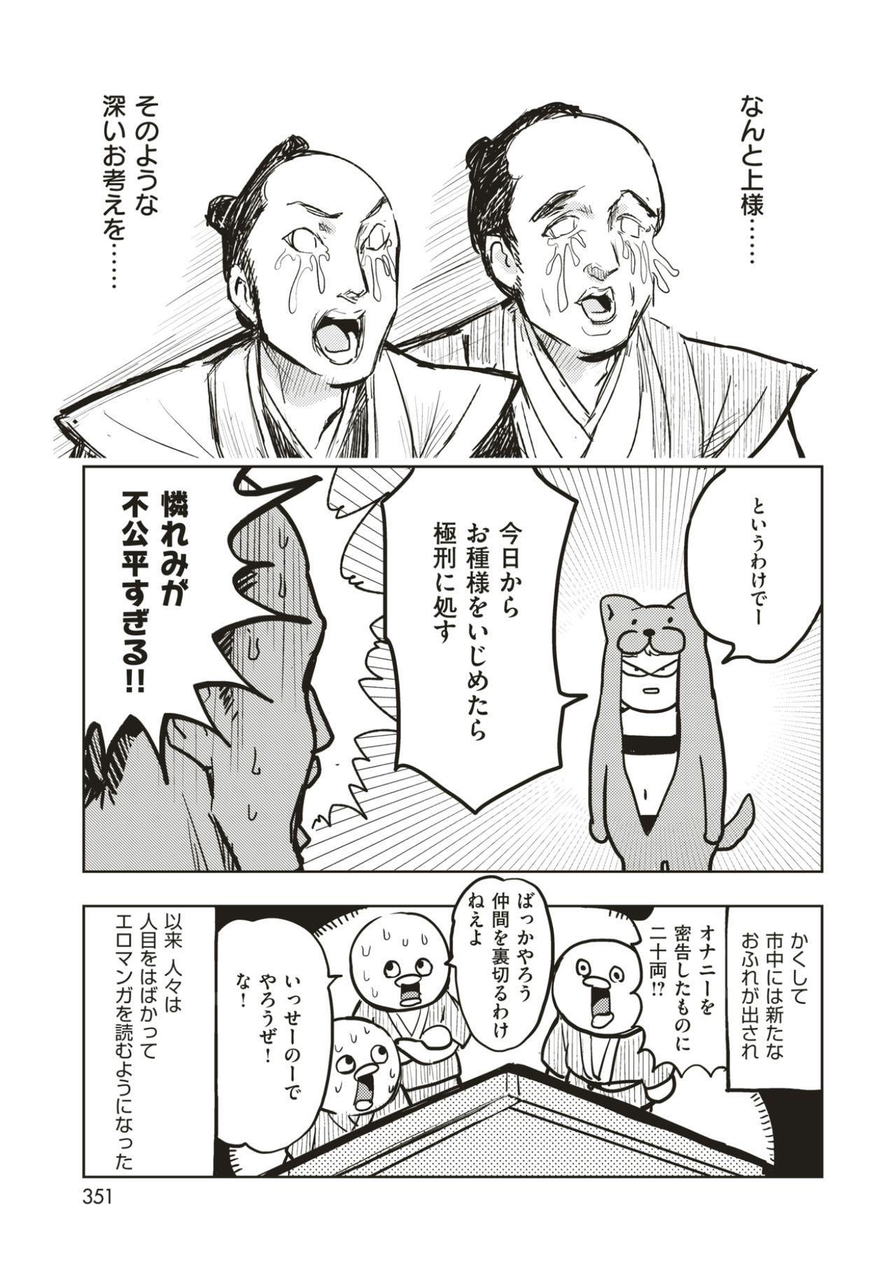COMIC Kairakuten BEAST 2017-07 341