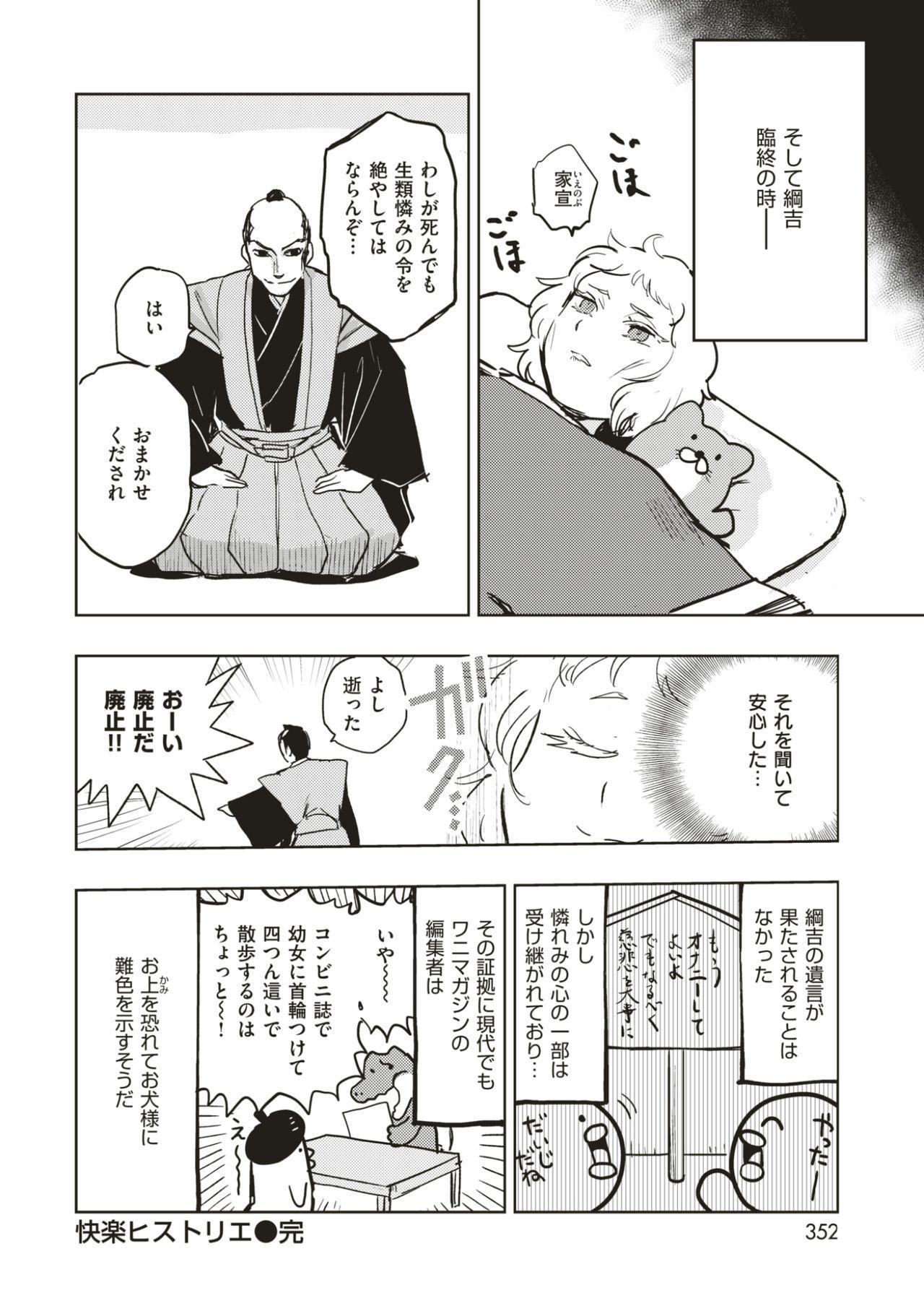 COMIC Kairakuten BEAST 2017-07 342