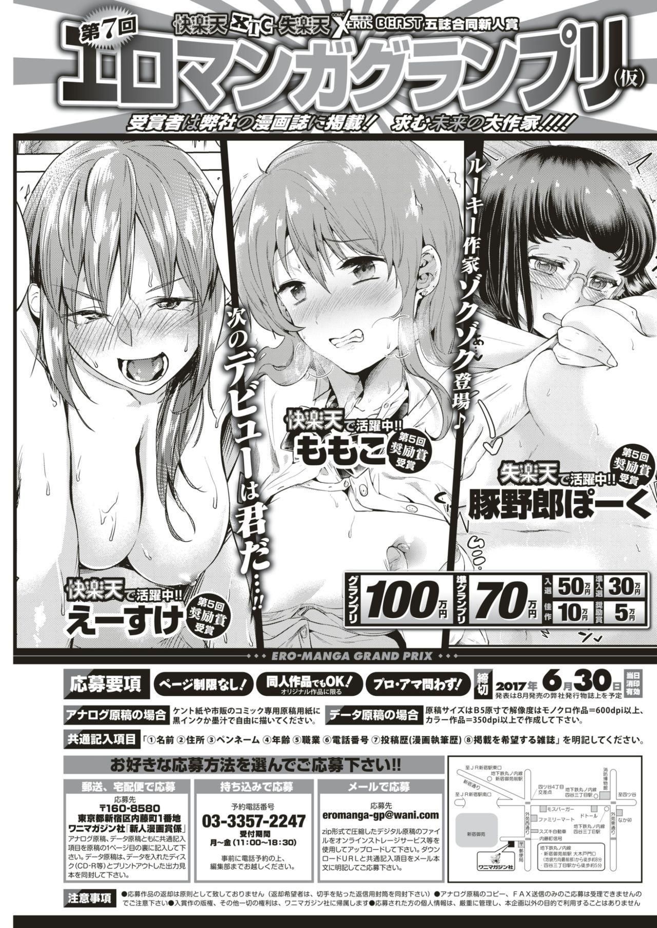 COMIC Kairakuten BEAST 2017-07 344