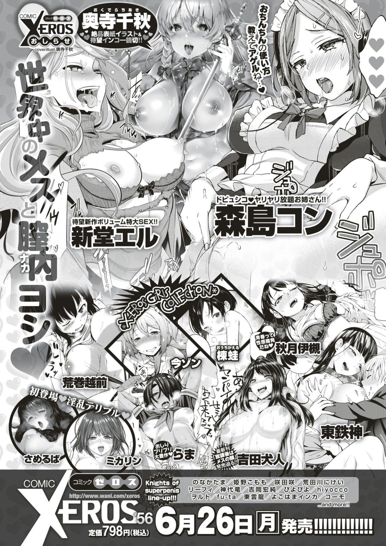 COMIC Kairakuten BEAST 2017-07 357