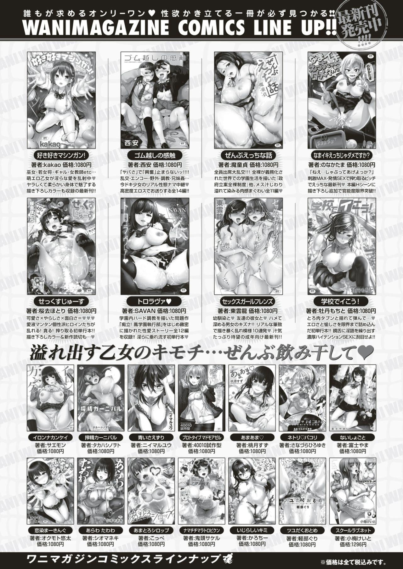 COMIC Kairakuten BEAST 2017-07 358
