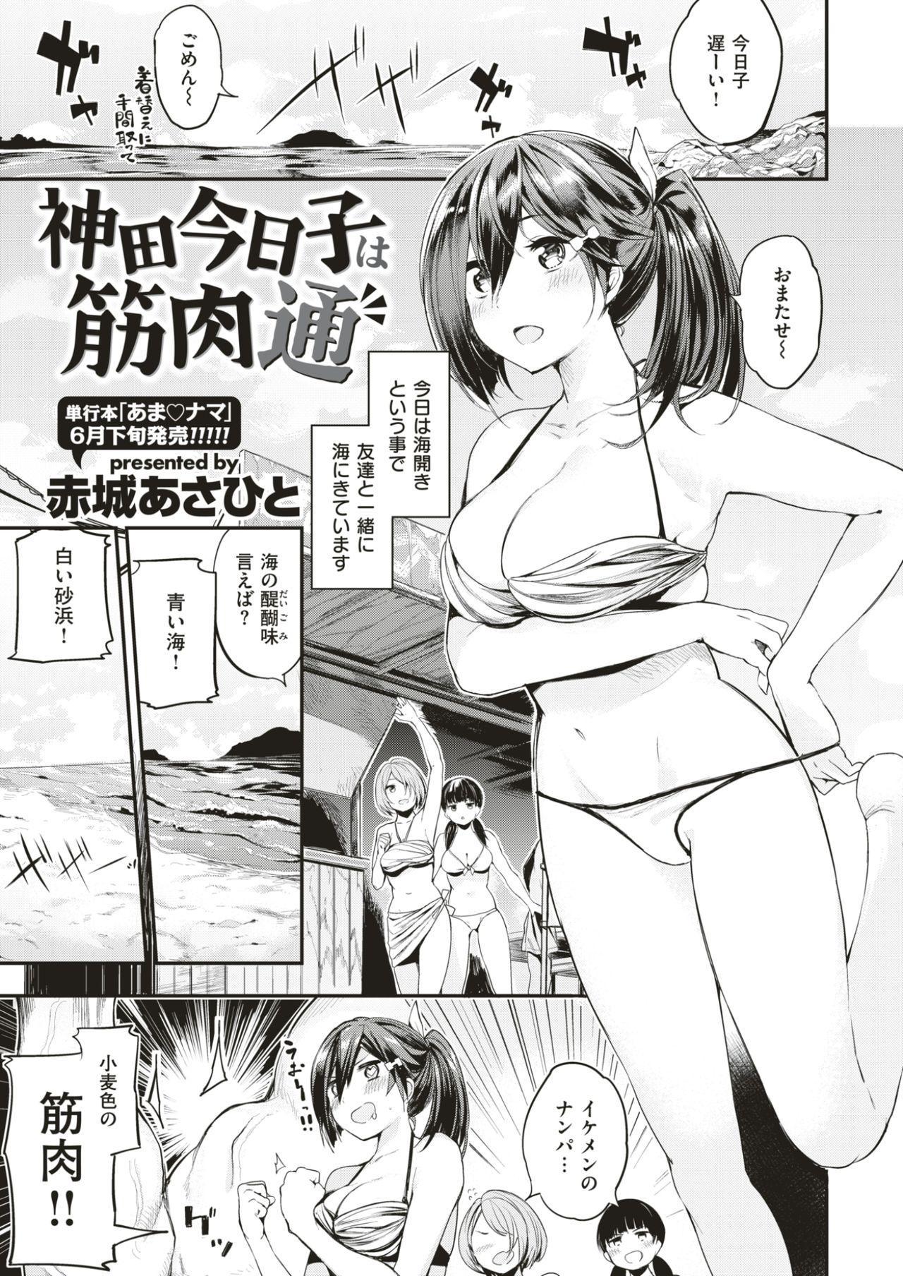 COMIC Kairakuten BEAST 2017-07 7