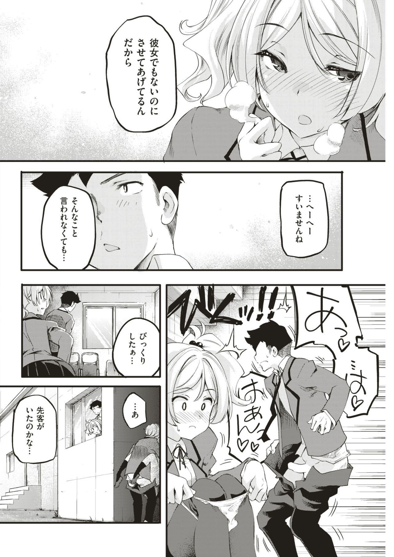 COMIC Kairakuten BEAST 2017-07 86
