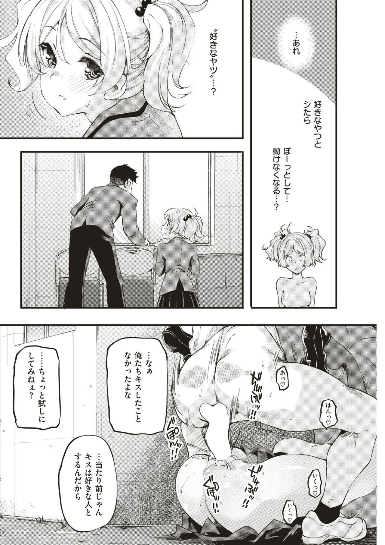 COMIC Kairakuten BEAST 2017-07 88