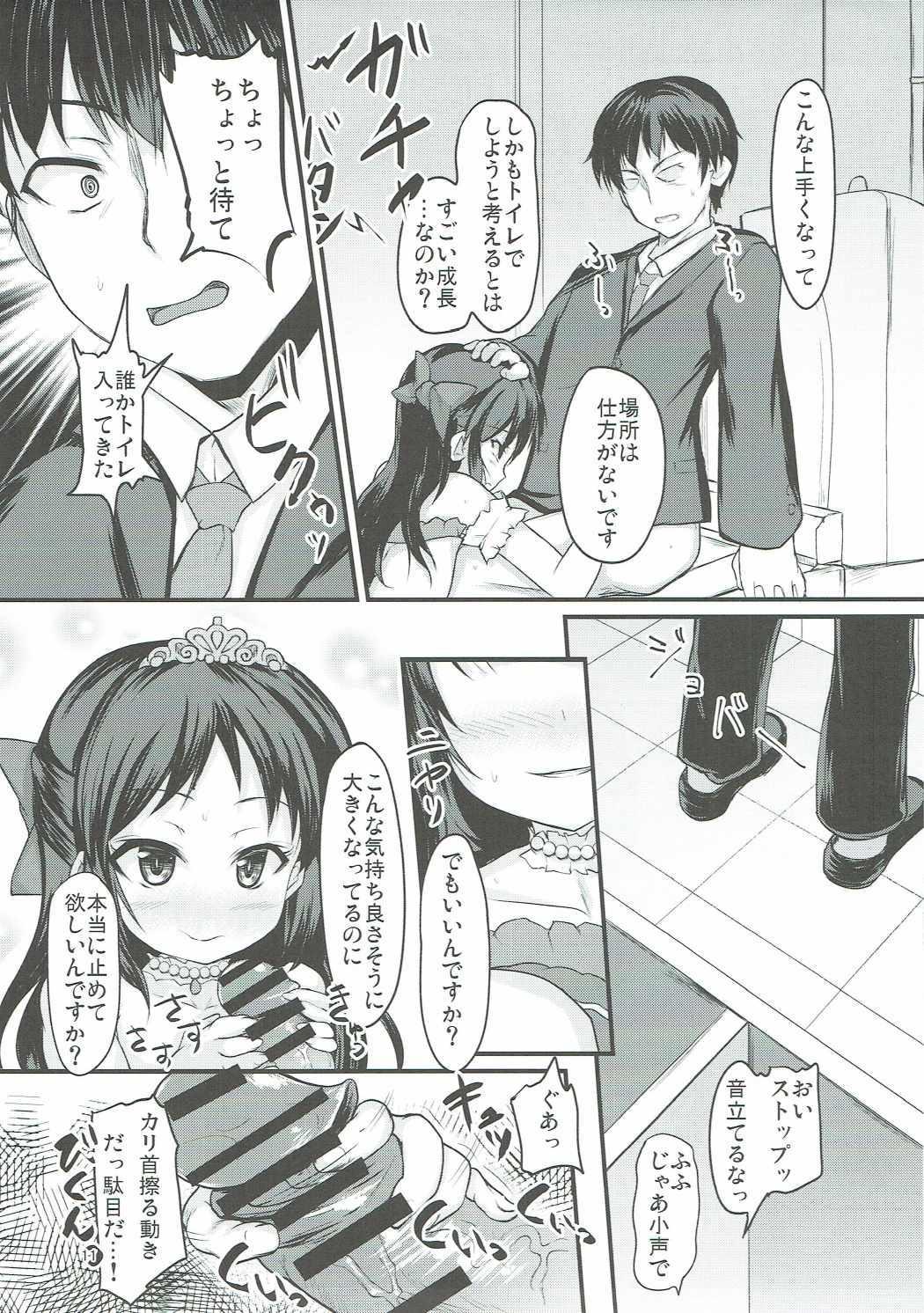 Arisu wa Motto Shiritain desu 9