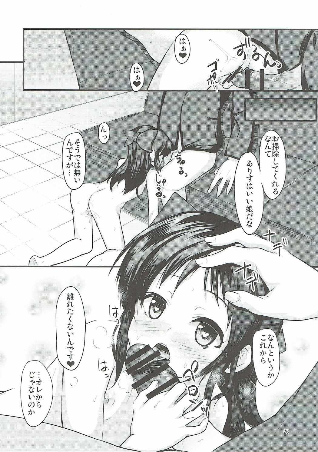 Arisu wa Motto Shiritain desu 24