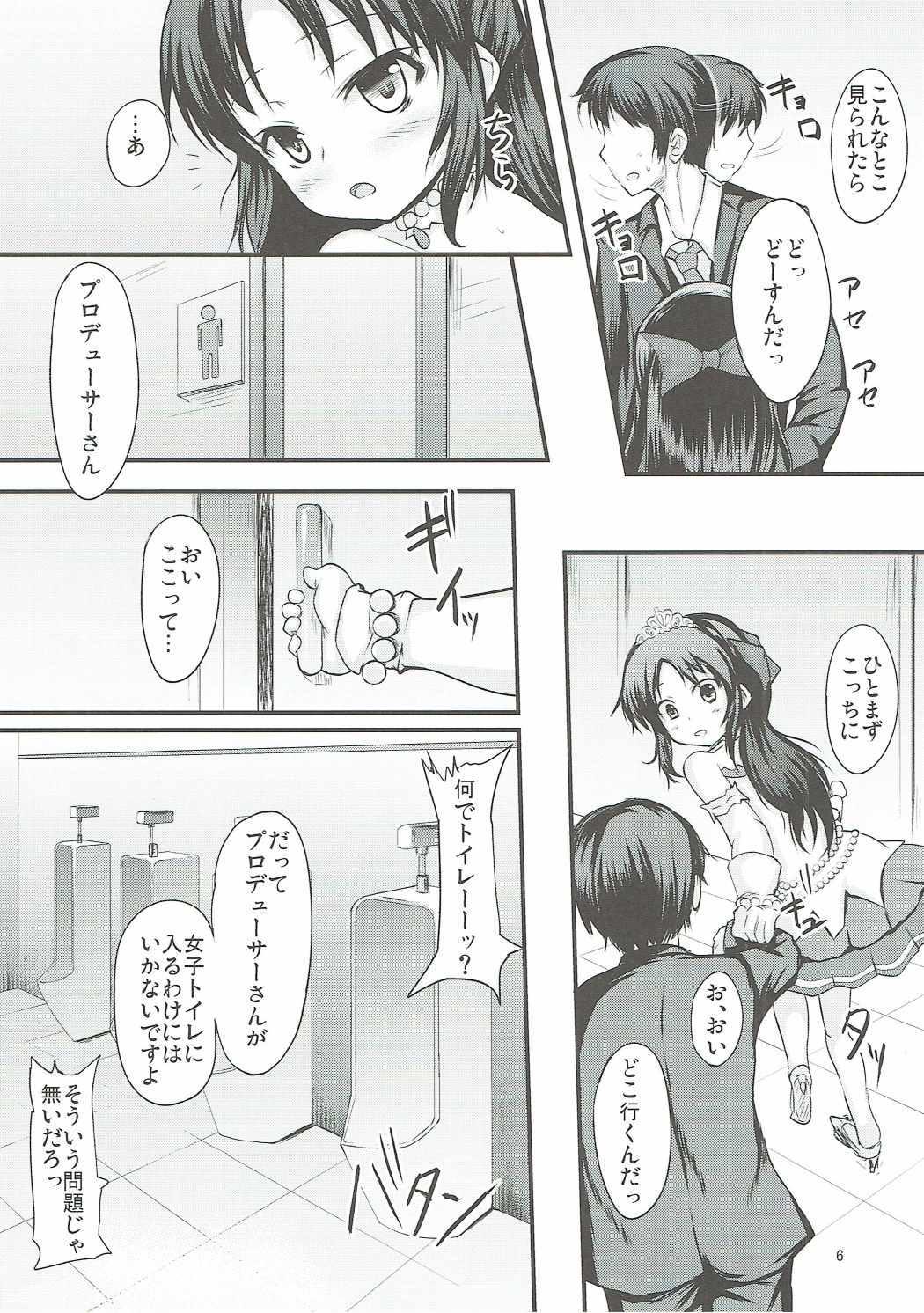 Arisu wa Motto Shiritain desu 4