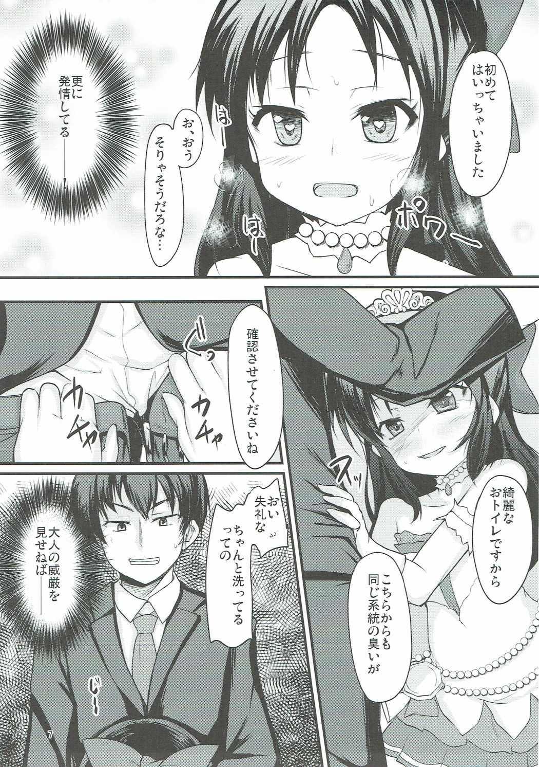 Arisu wa Motto Shiritain desu 5