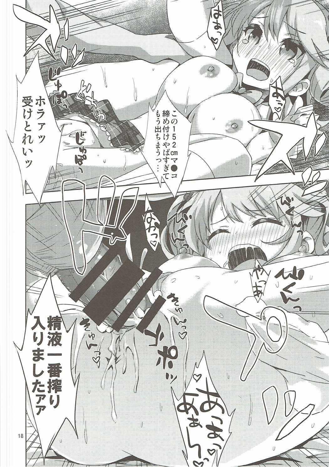 Machi de Mikaketa Kyonyuu Performer Sagara Emi-chan ga Chou Ero Kawaikatta node Damashite Love Hotel ni Tsurekonde Nakadashi Sex Shichau Hon 16