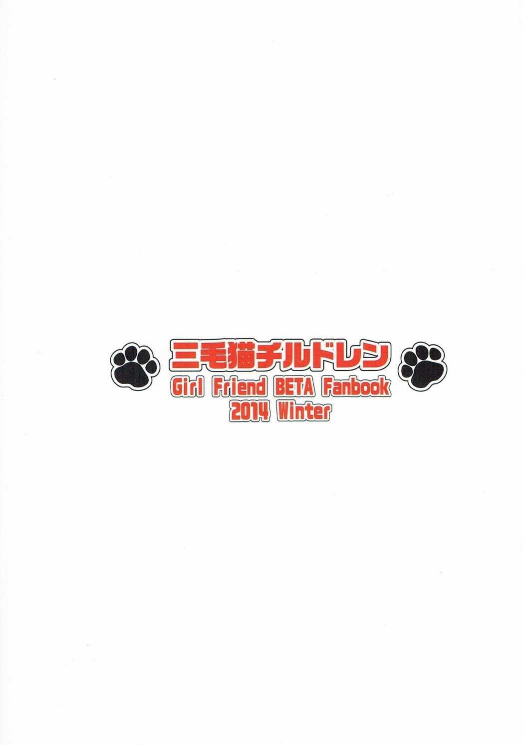 Machi de Mikaketa Kyonyuu Performer Sagara Emi-chan ga Chou Ero Kawaikatta node Damashite Love Hotel ni Tsurekonde Nakadashi Sex Shichau Hon 25