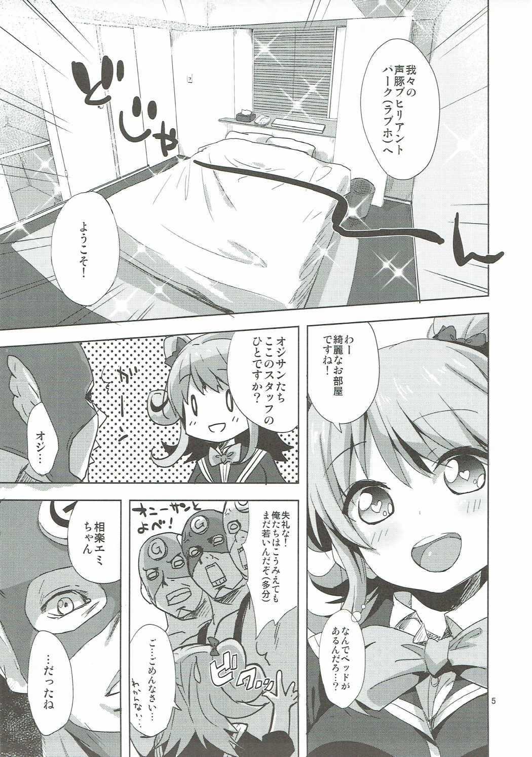 Machi de Mikaketa Kyonyuu Performer Sagara Emi-chan ga Chou Ero Kawaikatta node Damashite Love Hotel ni Tsurekonde Nakadashi Sex Shichau Hon 3