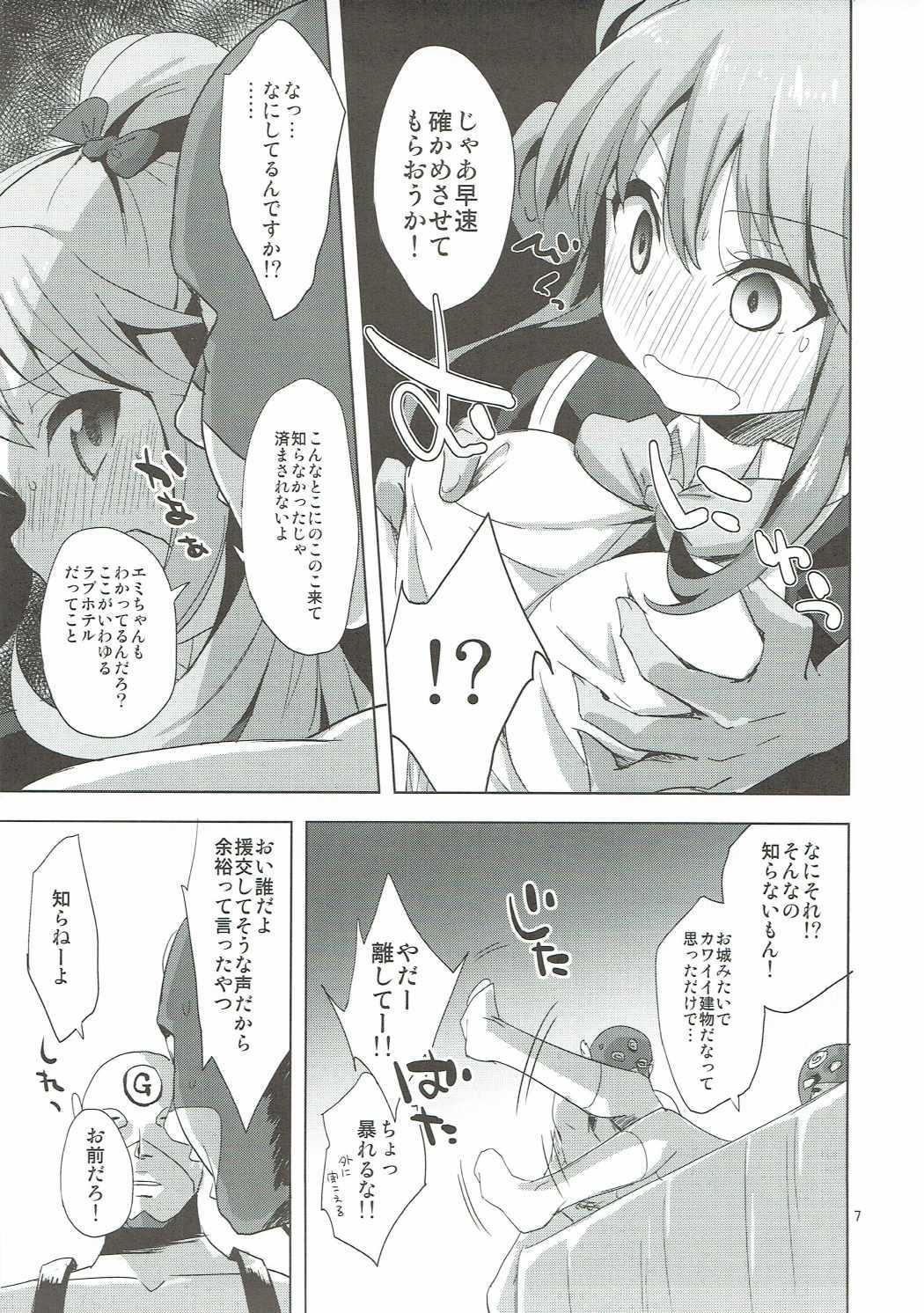Machi de Mikaketa Kyonyuu Performer Sagara Emi-chan ga Chou Ero Kawaikatta node Damashite Love Hotel ni Tsurekonde Nakadashi Sex Shichau Hon 5