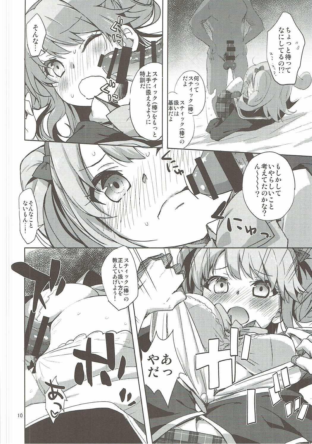 Machi de Mikaketa Kyonyuu Performer Sagara Emi-chan ga Chou Ero Kawaikatta node Damashite Love Hotel ni Tsurekonde Nakadashi Sex Shichau Hon 8