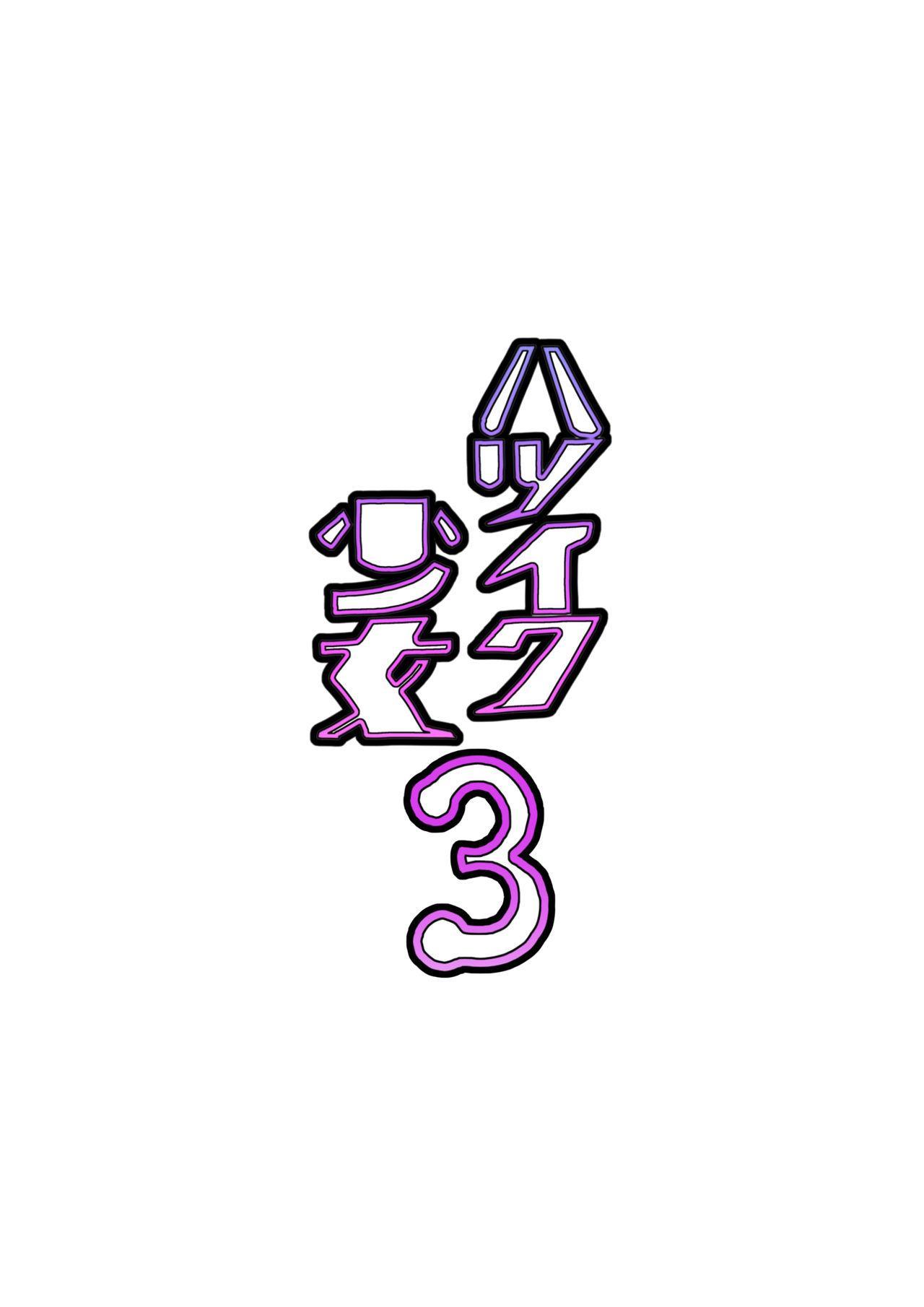 Hatsuiku Shoujo 3 19