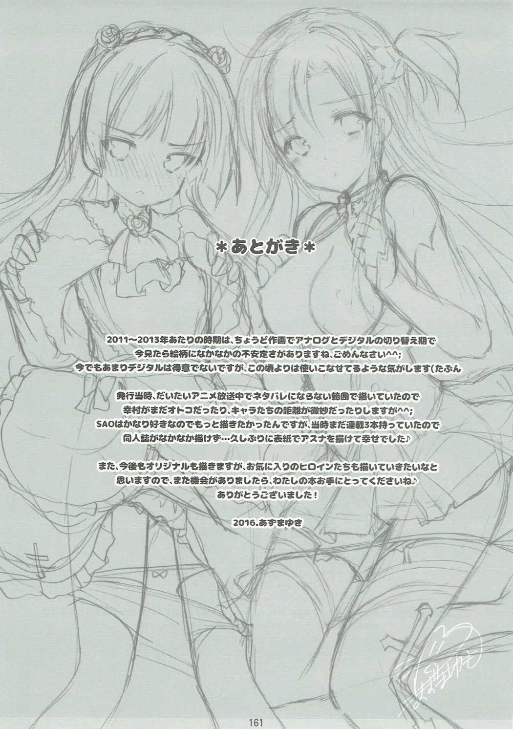ANIME COLLECTION Imomuya Honpo - Singleton Anime Soushuuhen 159