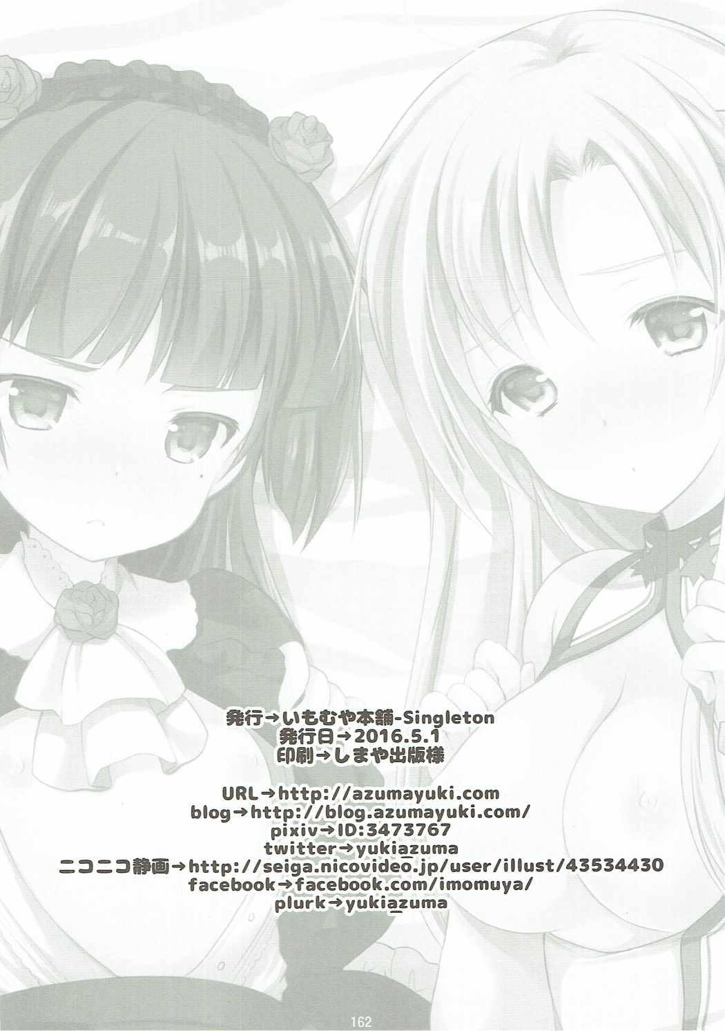 ANIME COLLECTION Imomuya Honpo - Singleton Anime Soushuuhen 160
