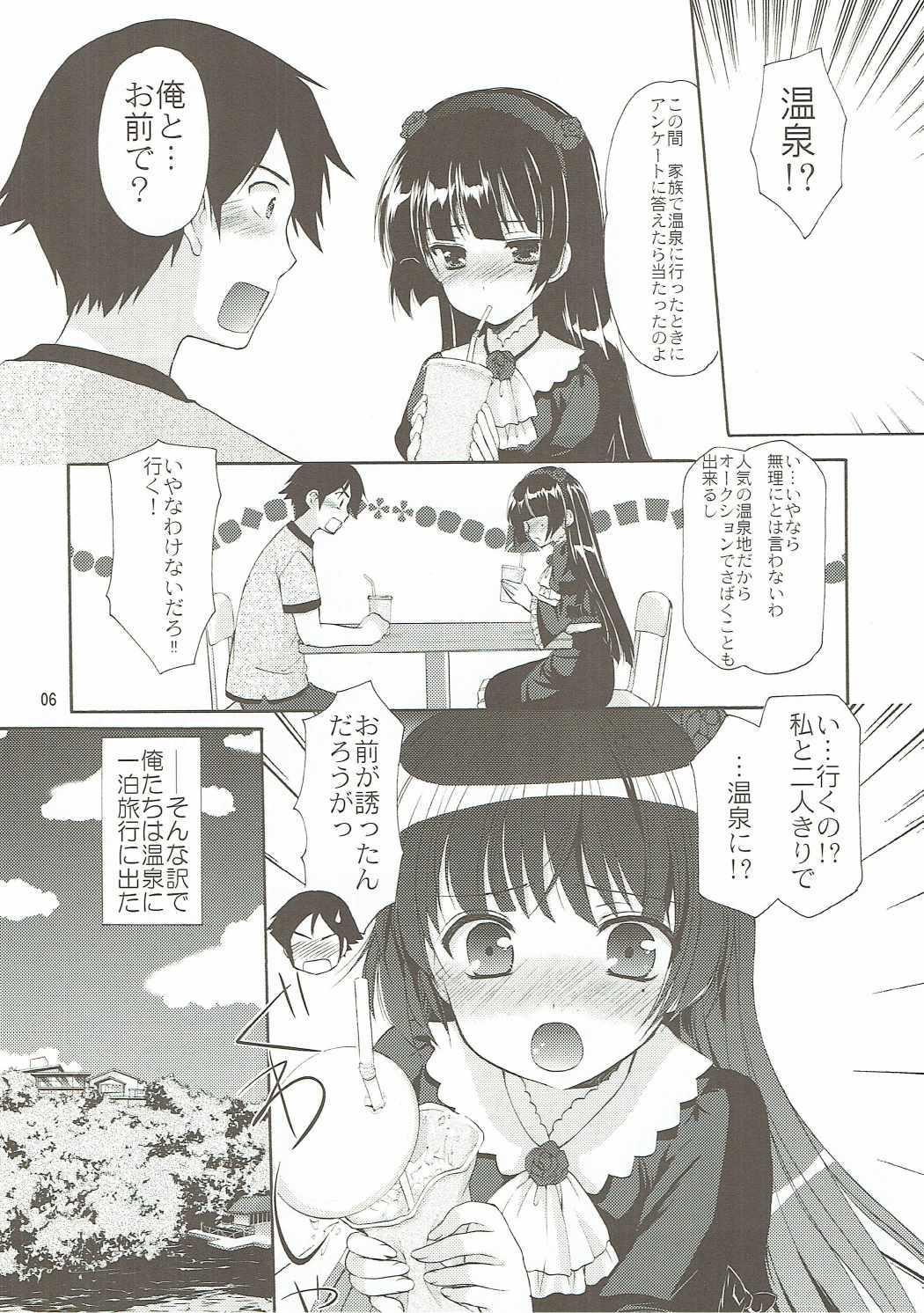 ANIME COLLECTION Imomuya Honpo - Singleton Anime Soushuuhen 4