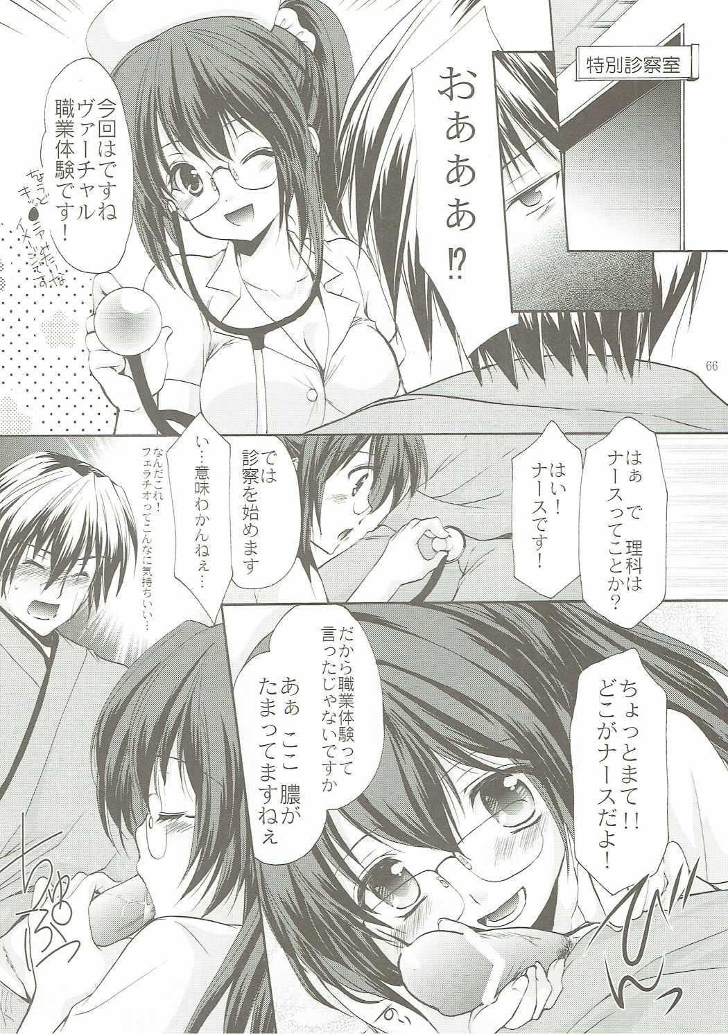 ANIME COLLECTION Imomuya Honpo - Singleton Anime Soushuuhen 64