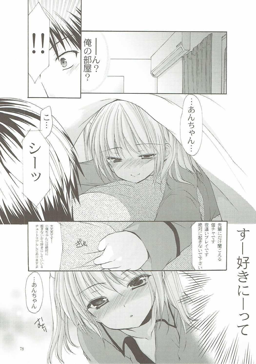 ANIME COLLECTION Imomuya Honpo - Singleton Anime Soushuuhen 76