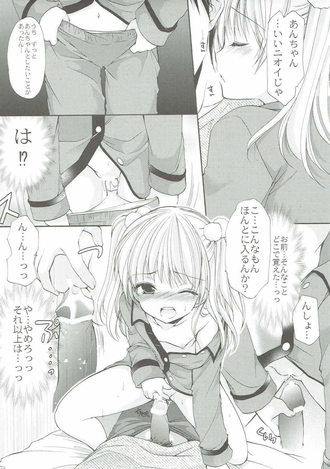 ANIME COLLECTION Imomuya Honpo - Singleton Anime Soushuuhen 77