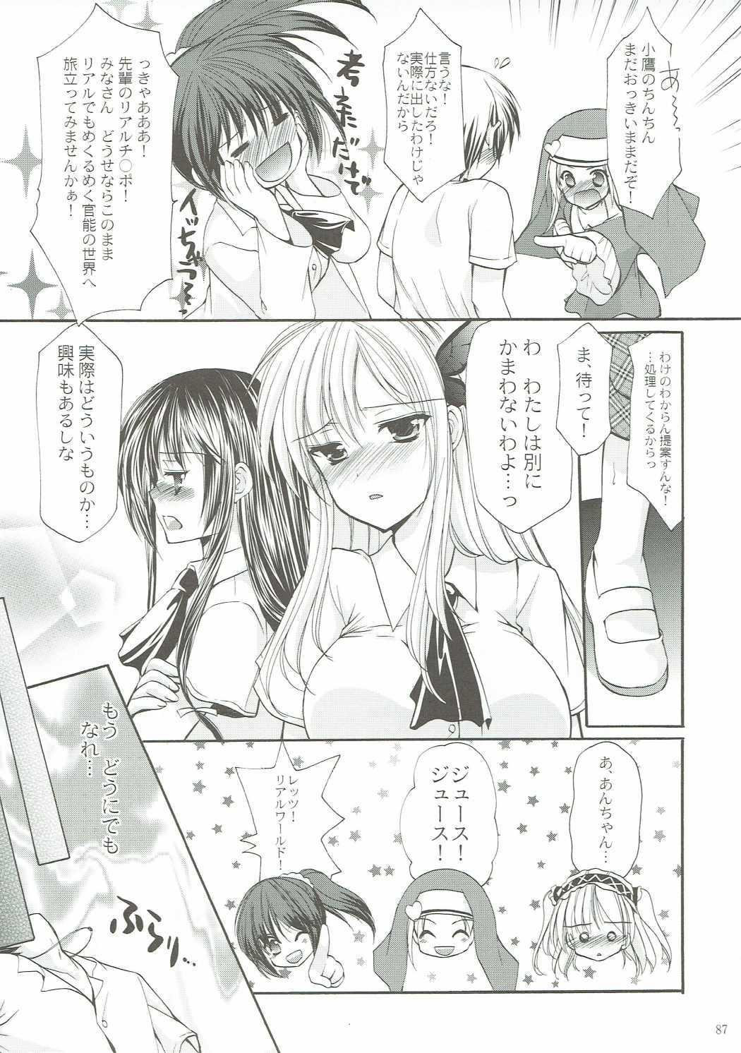 ANIME COLLECTION Imomuya Honpo - Singleton Anime Soushuuhen 85