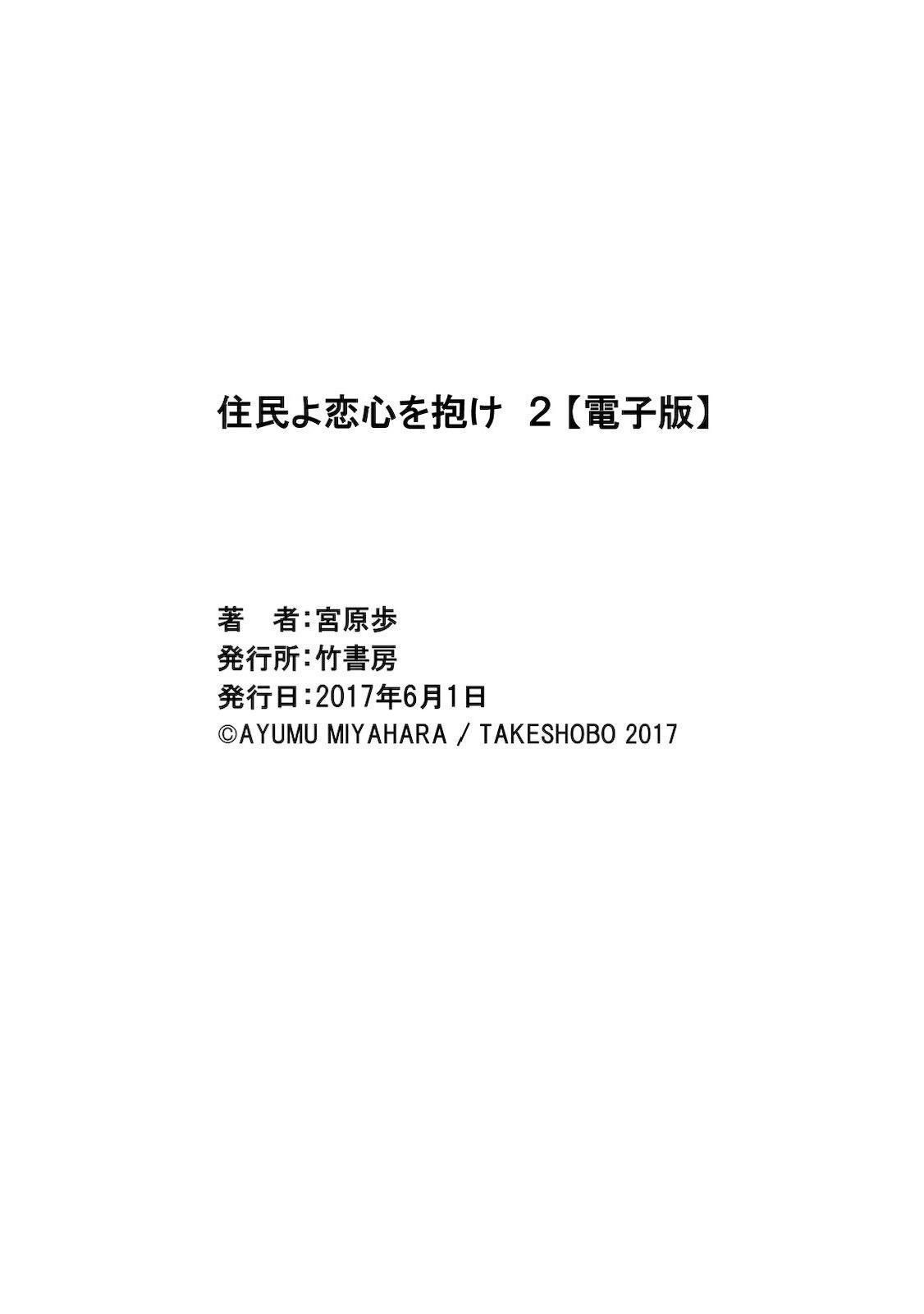 Juumin yo Koigokoro o Idake 2 161