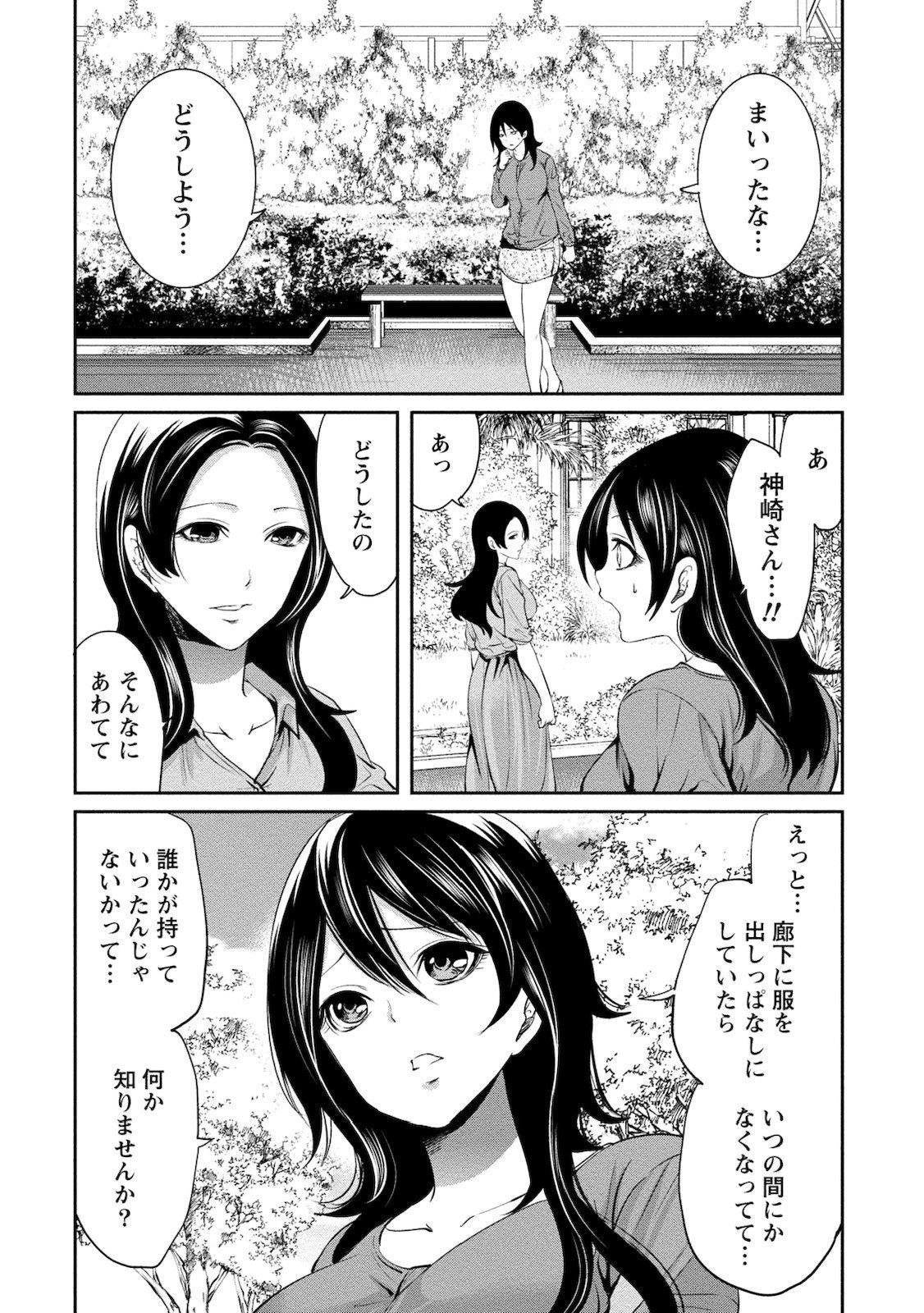 Juumin yo Koigokoro o Idake 2 33